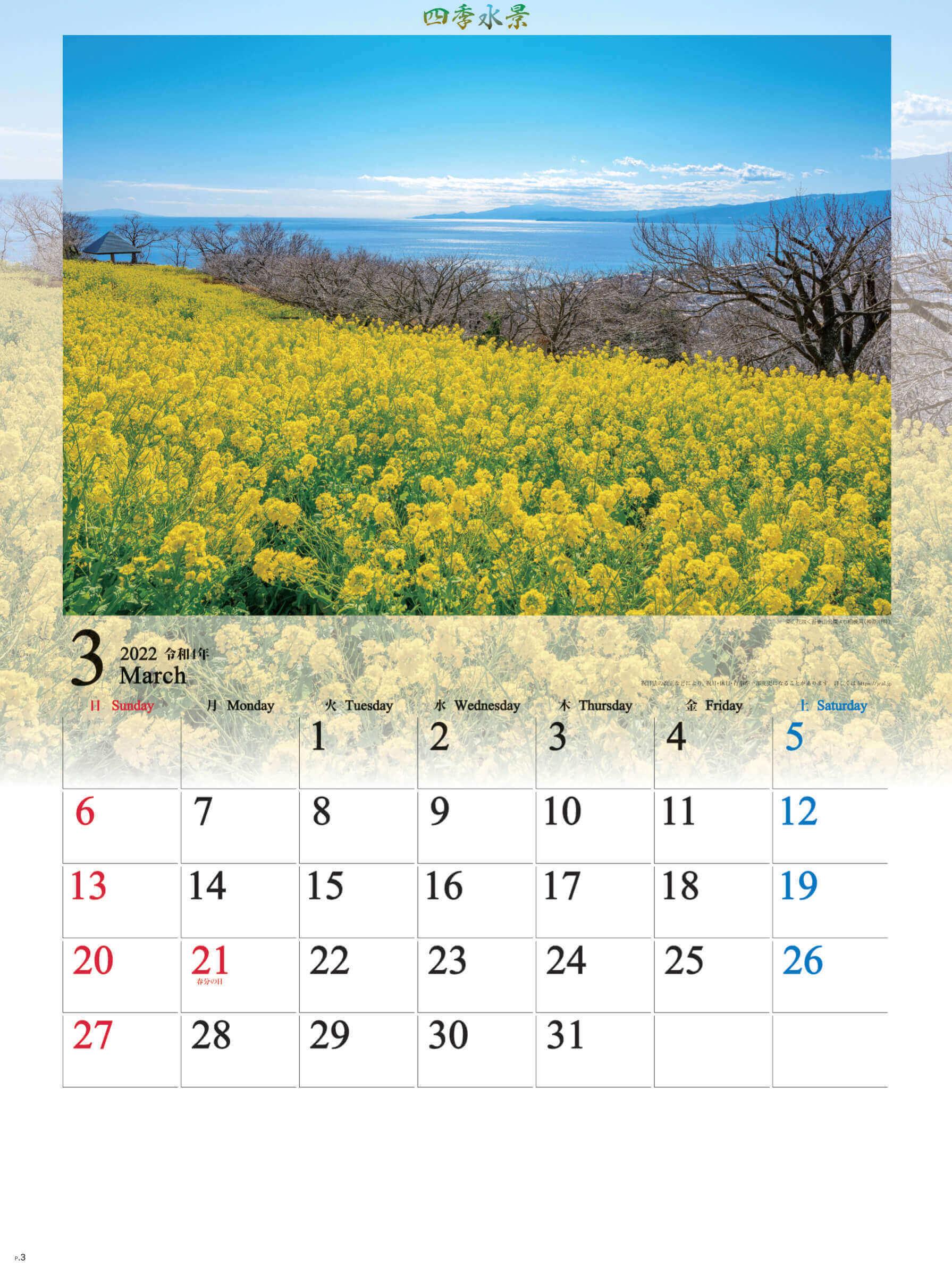 3月 吾妻山公園より駿河湾(神奈川) 四季水景 2022年カレンダーの画像