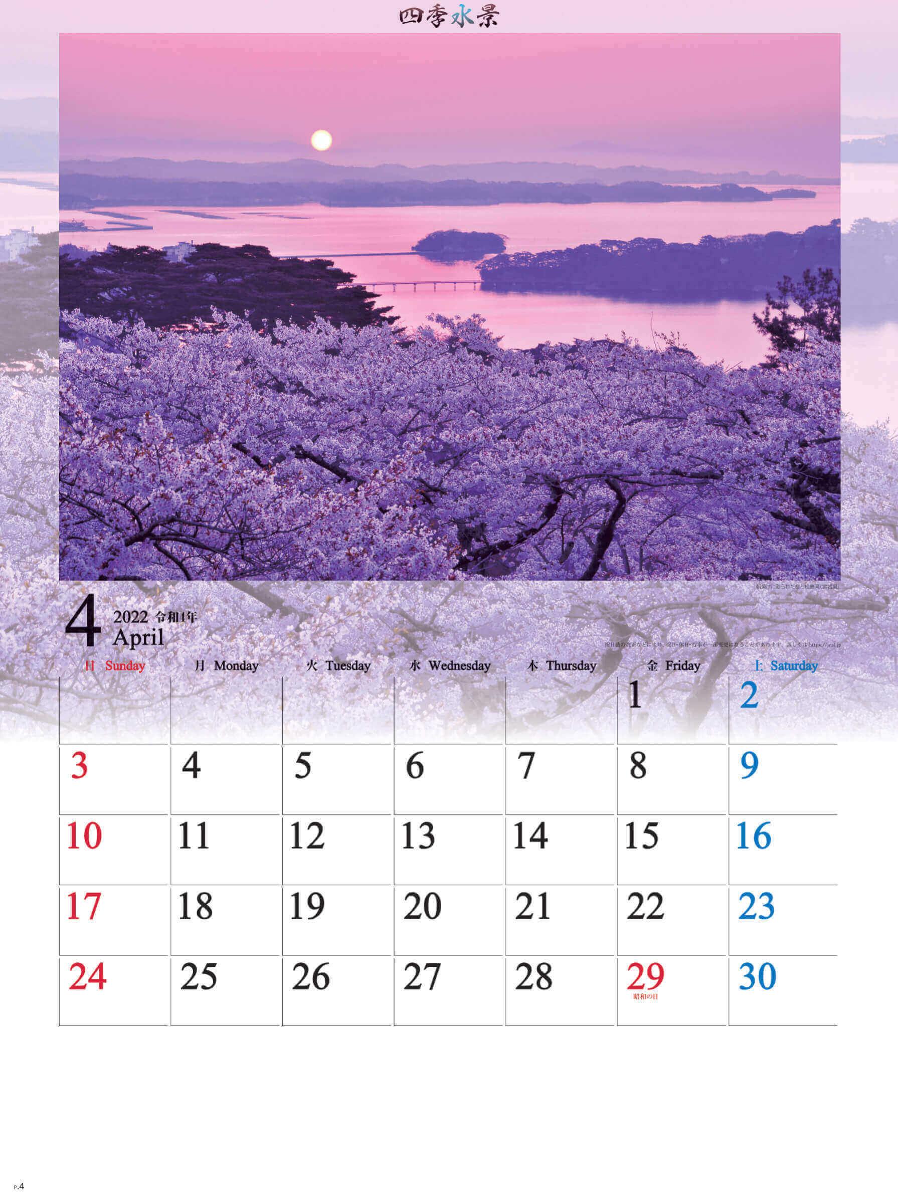 4月 桜と松島湾(宮城) 四季水景 2022年カレンダーの画像