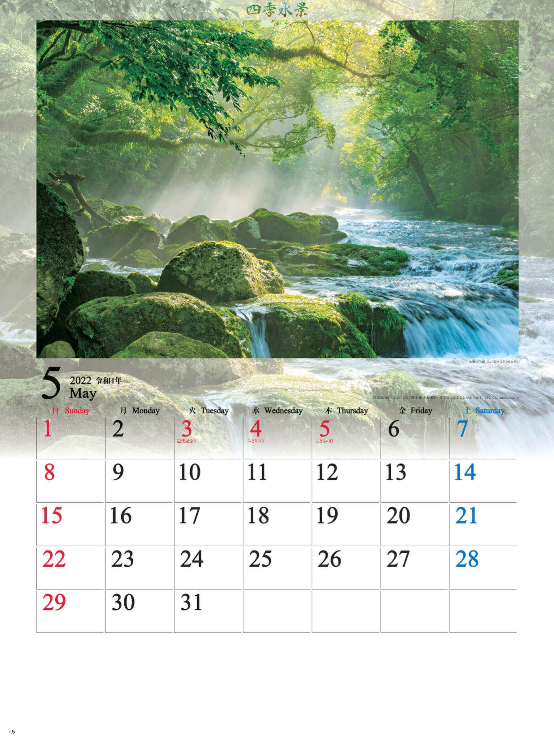 5月 菊池渓谷(熊本) 四季水景 2022年カレンダーの画像
