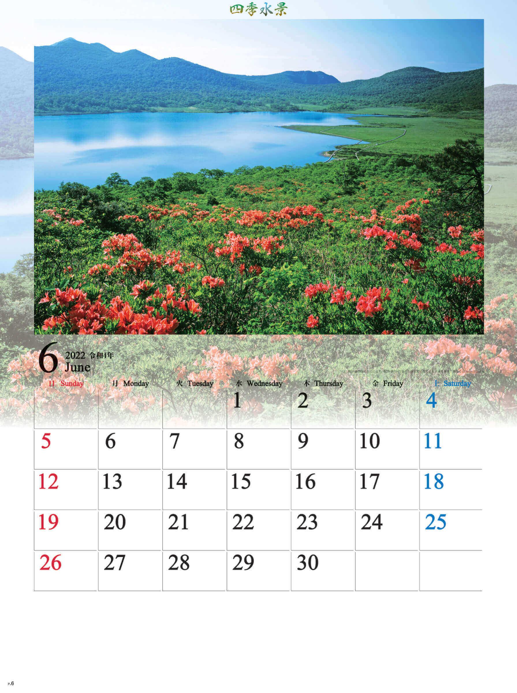6月 レンゲツツジと雄国沼(福島) 四季水景 2022年カレンダーの画像