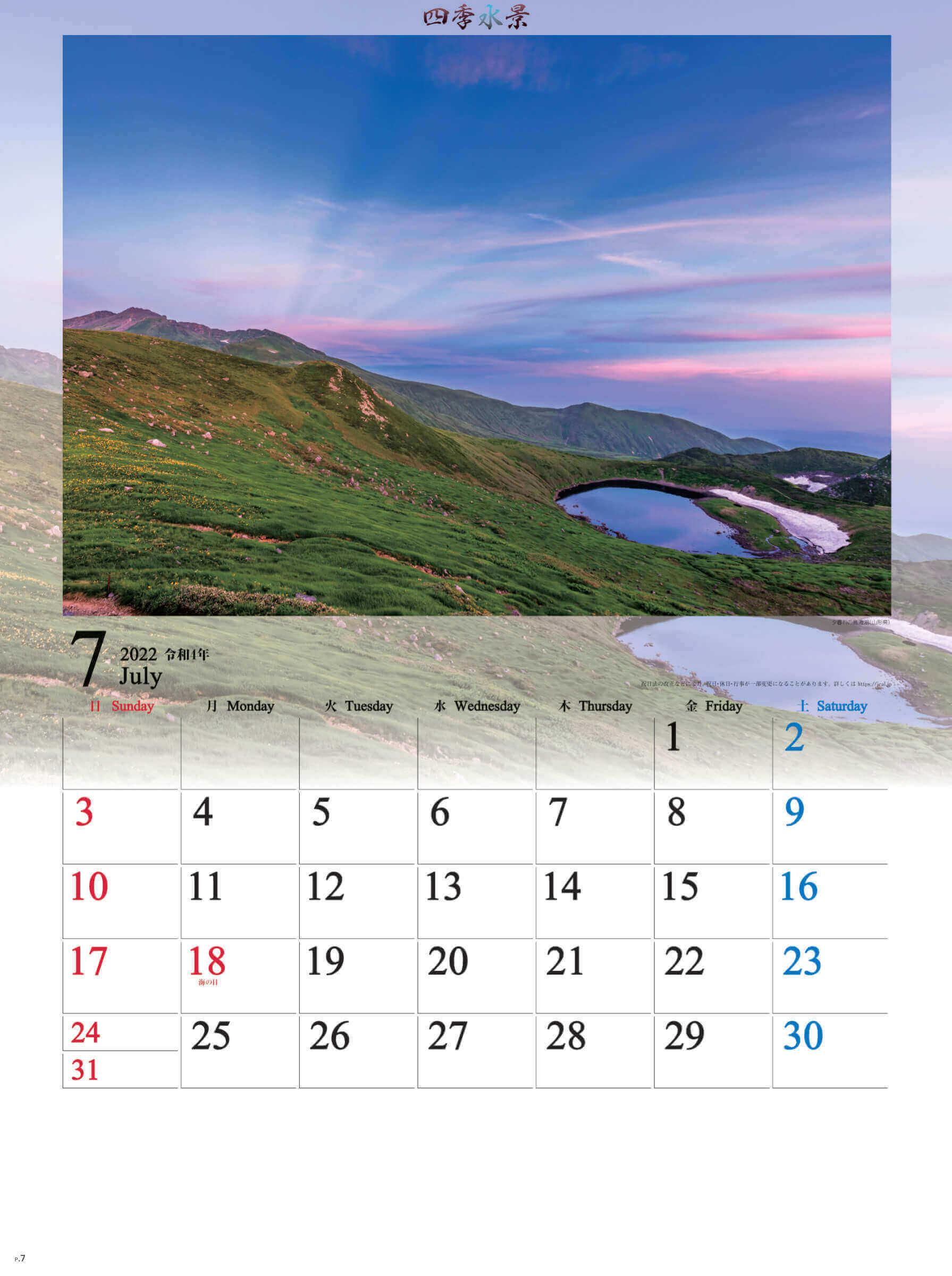 7月 鳥海湖(山形) 四季水景 2022年カレンダーの画像