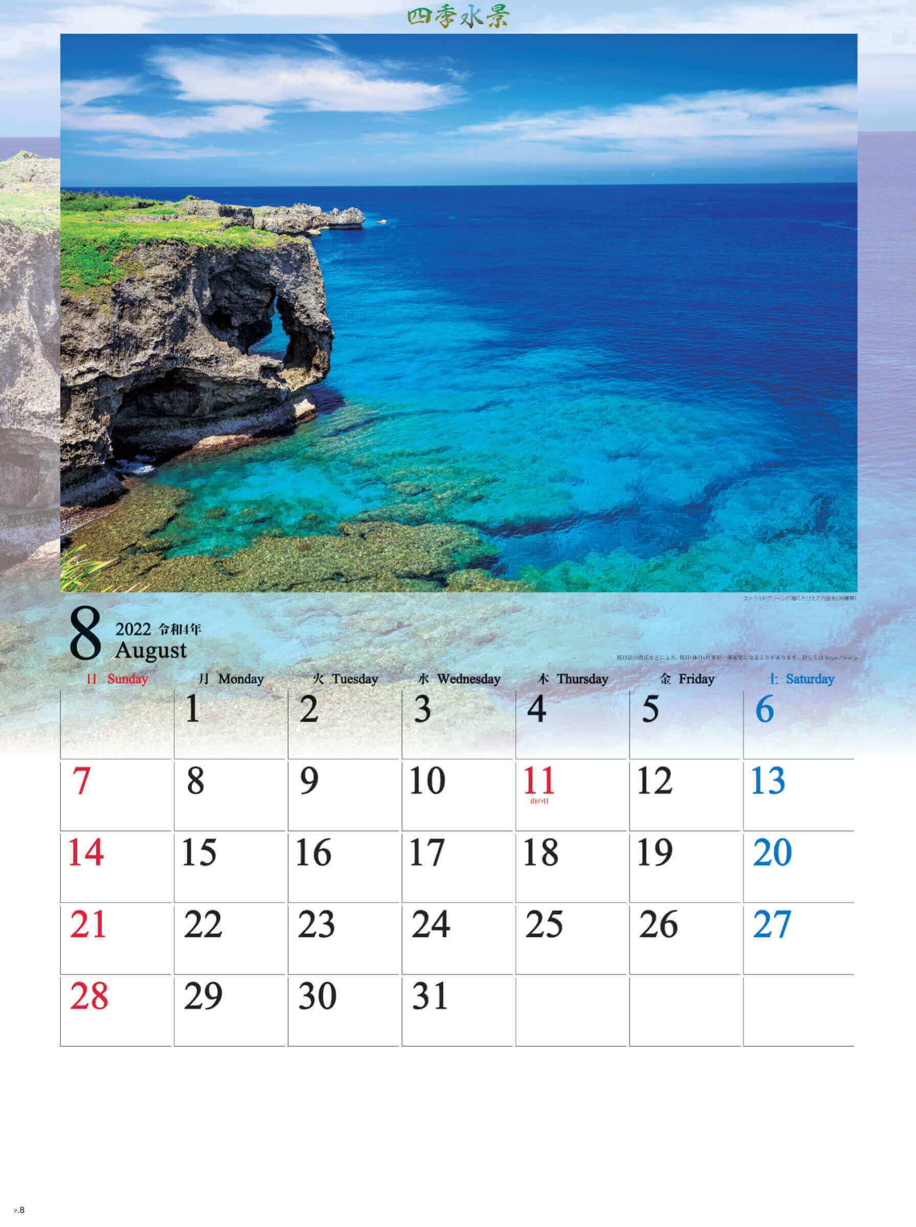 8月 万座毛(沖縄) 四季水景 2022年カレンダーの画像