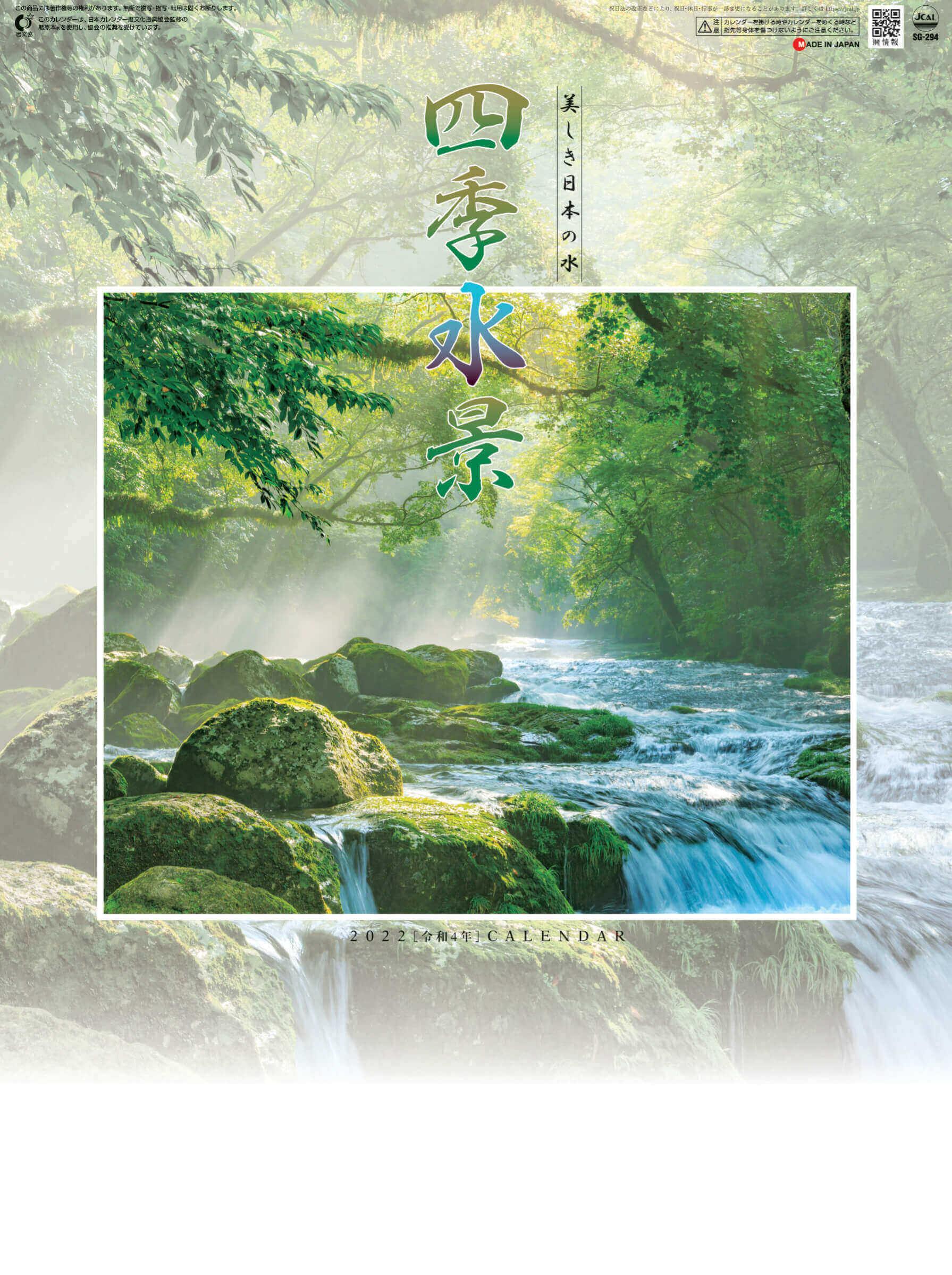四季水景 2022年カレンダーの画像