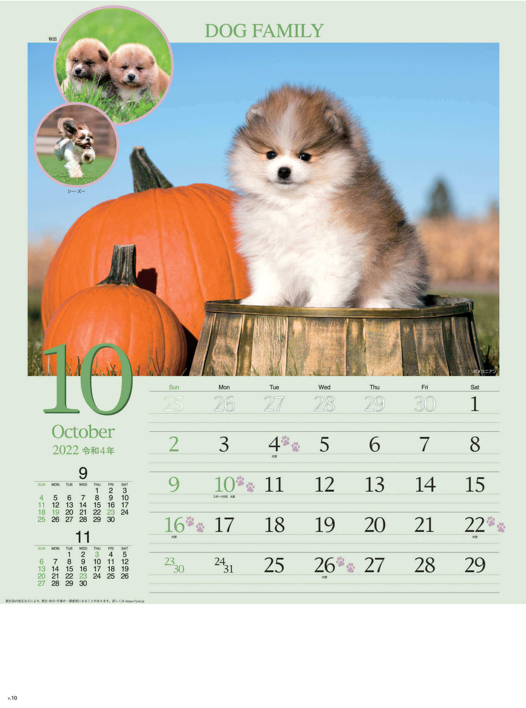 10月 ポメラニアン ドッグファミリー 2022年カレンダーの画像