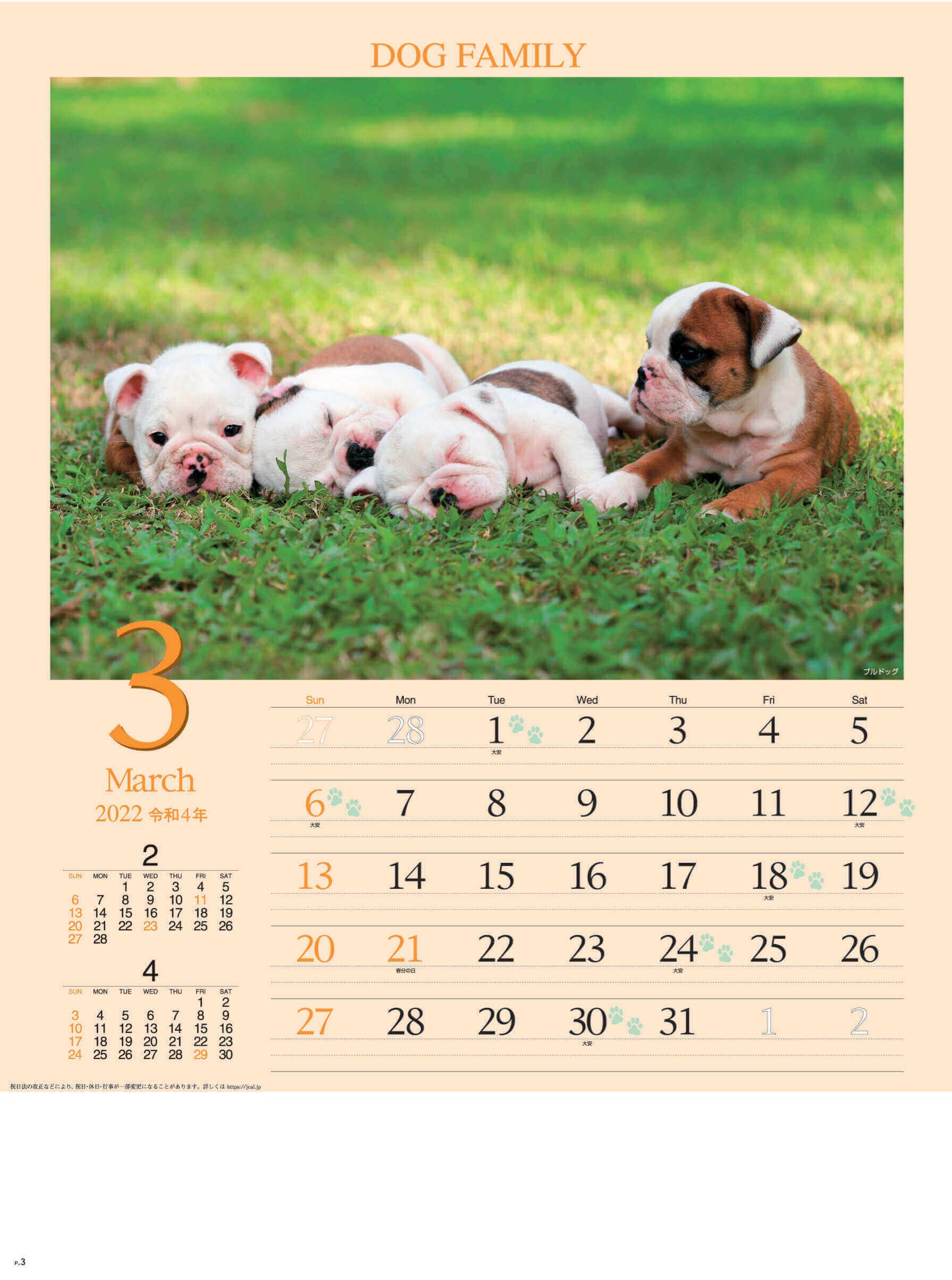 3月 ブルドッグ ドッグファミリー 2022年カレンダーの画像