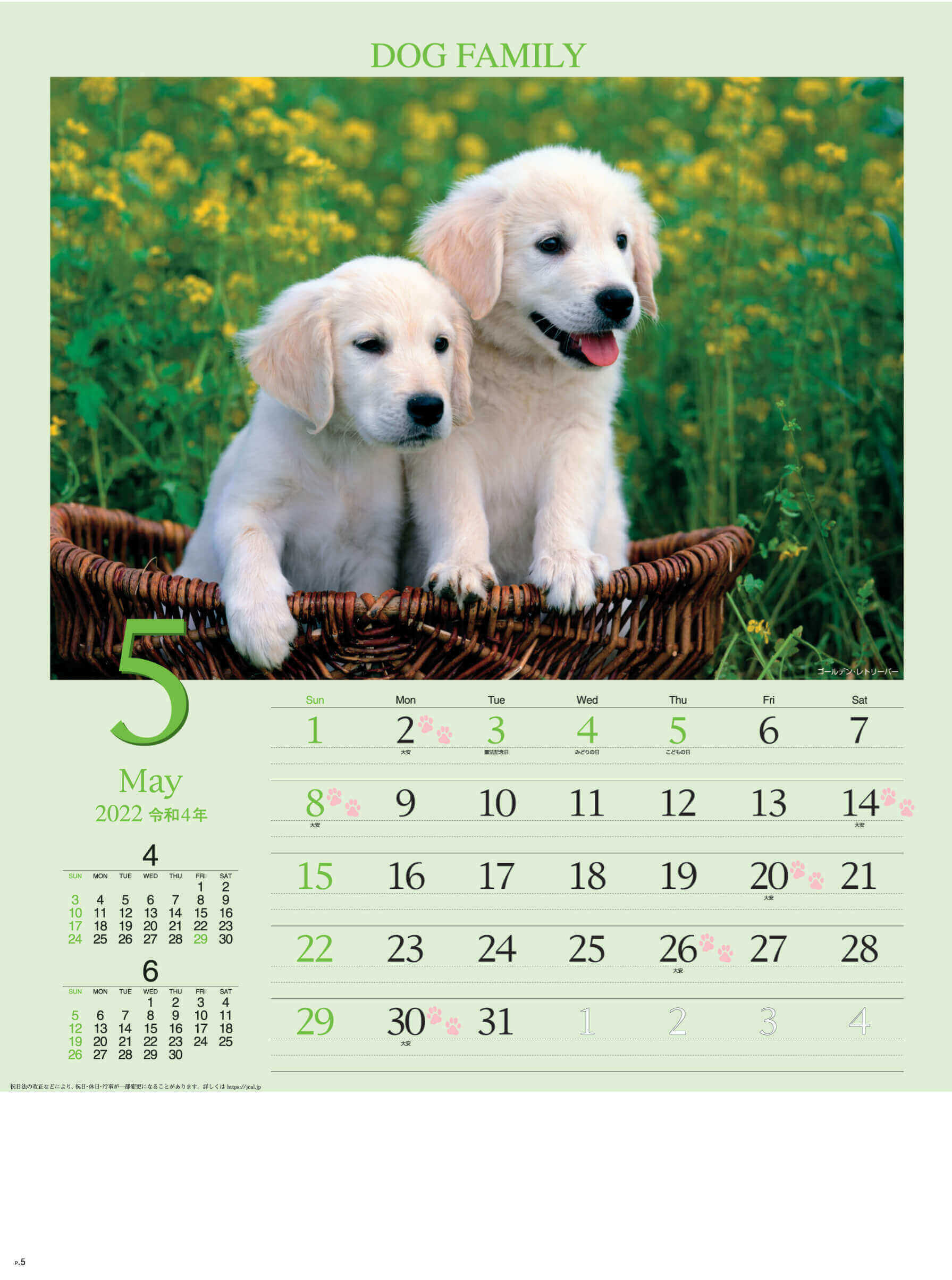 5月 ゴールデン・レトリーバー ドッグファミリー 2022年カレンダーの画像