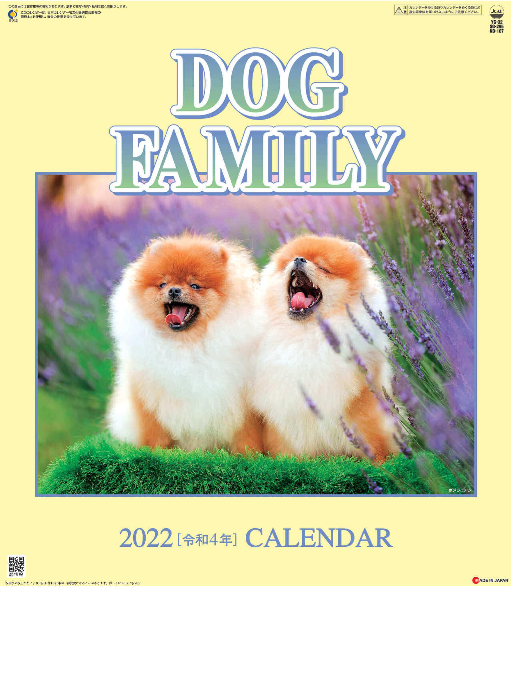 ドッグファミリー 2022年カレンダーの画像