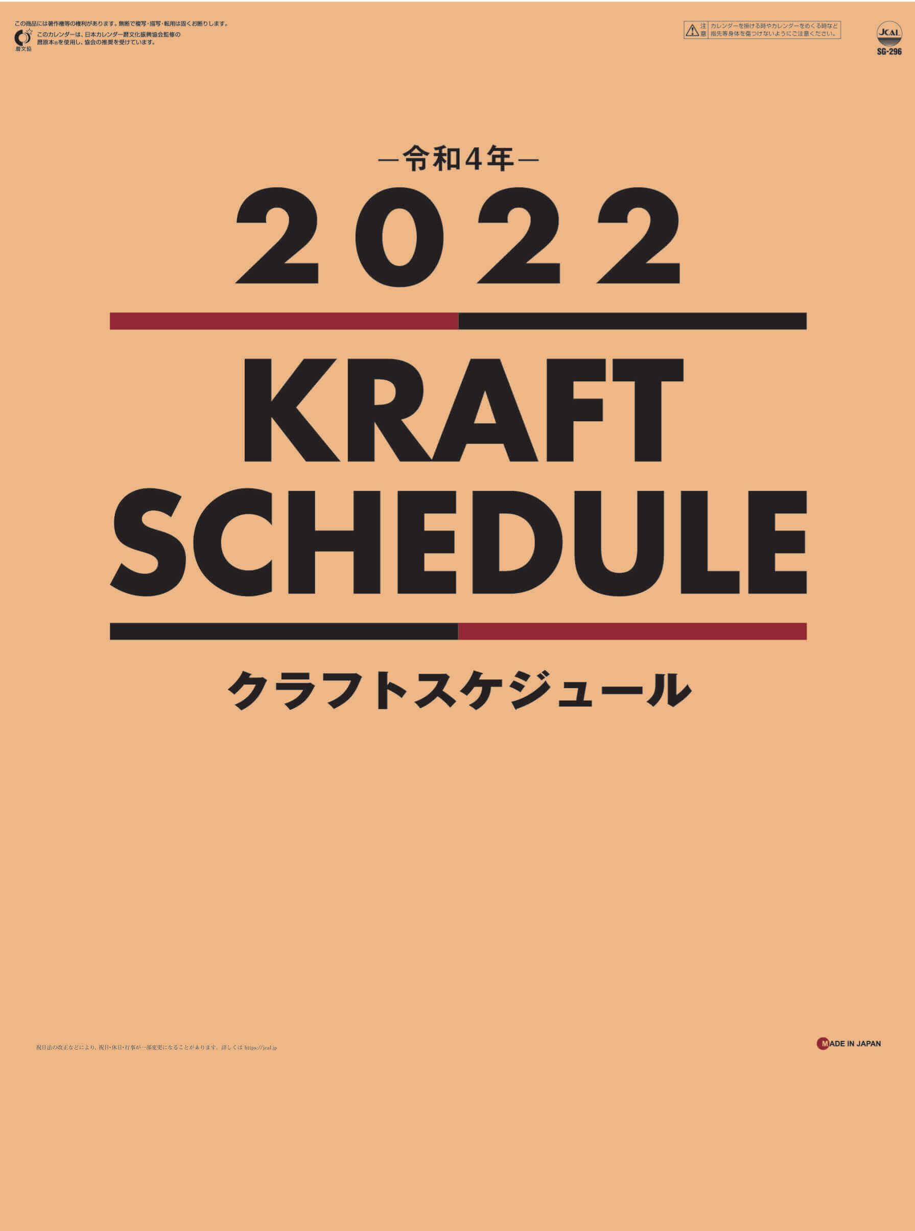 クラフトスケジュール 2022年カレンダーの画像