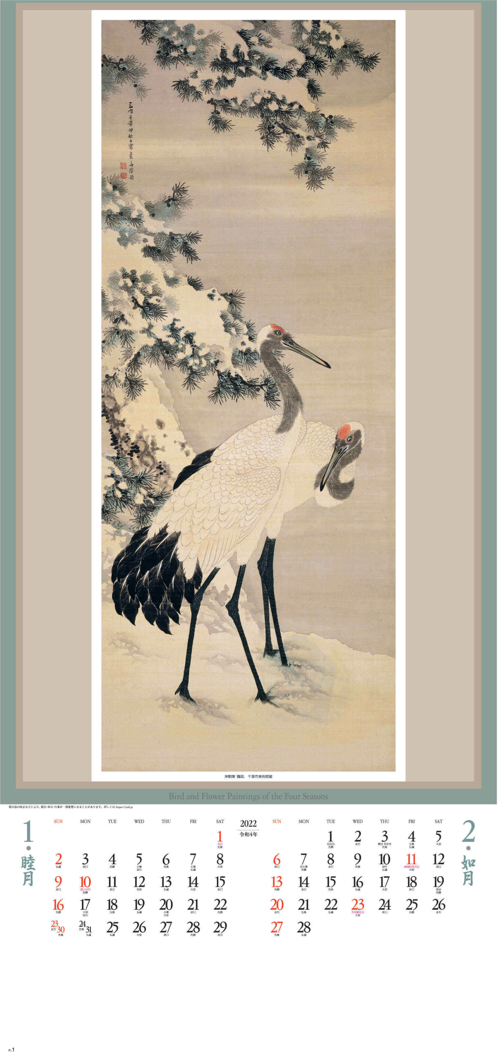 1-2月 岸駒「鶴図」 江戸花鳥画集 紐付き 2022年カレンダーの画像