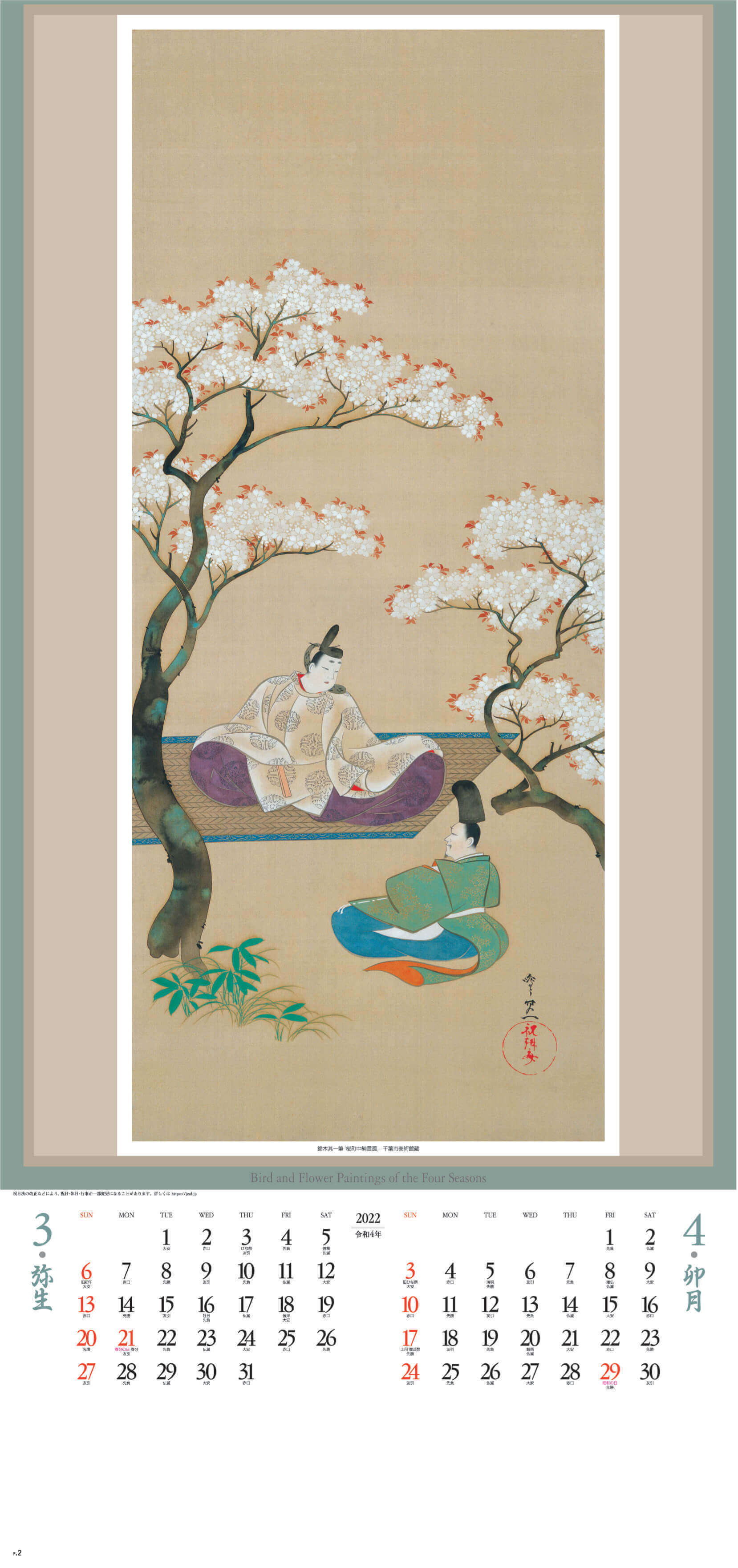 3-4月 鈴木其一「桜町中納言図」 江戸花鳥画集 紐付き 2022年カレンダーの画像