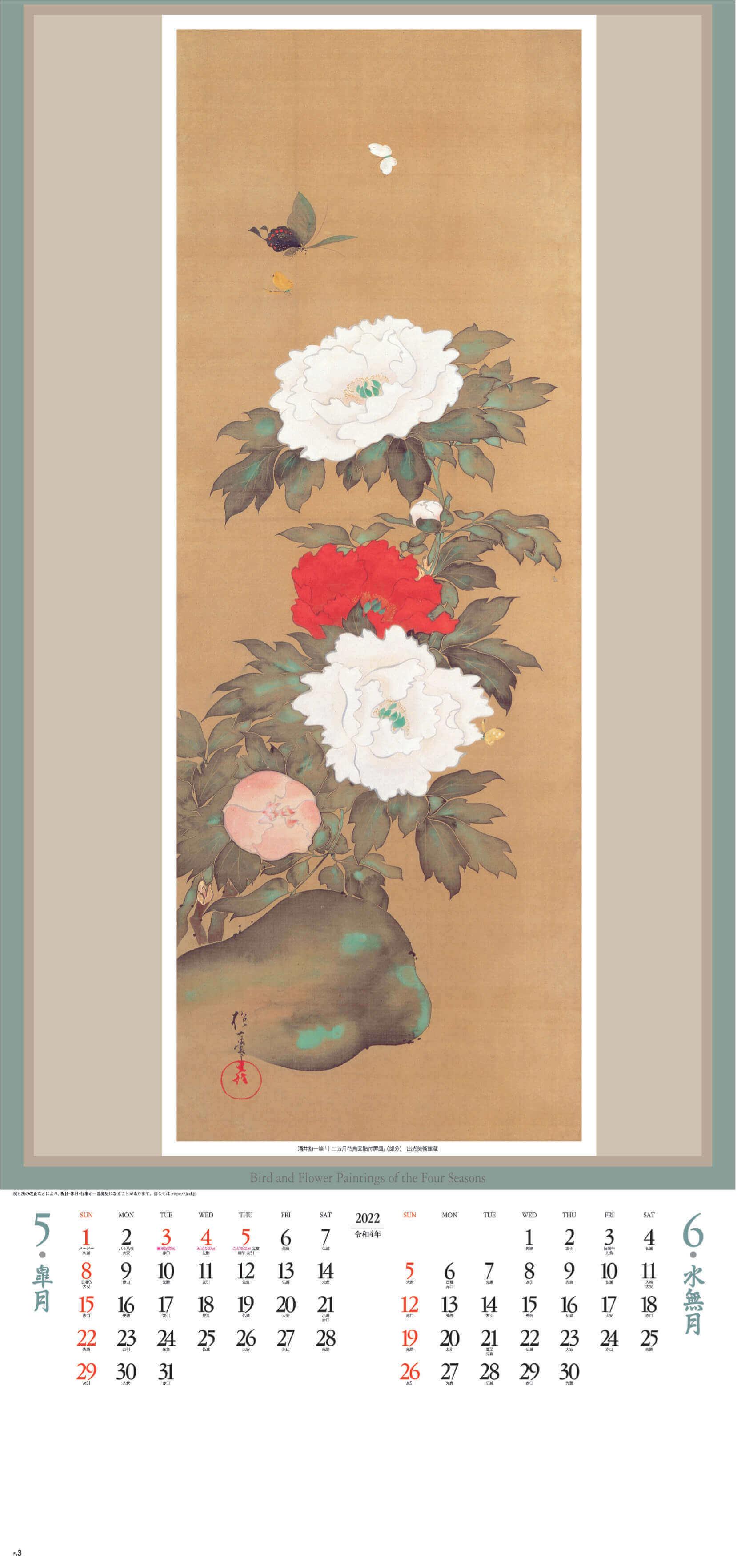 5-6月 酒井方一「十二ヵ月花鳥図貼付屏風」 江戸花鳥画集 紐付き 2022年カレンダーの画像