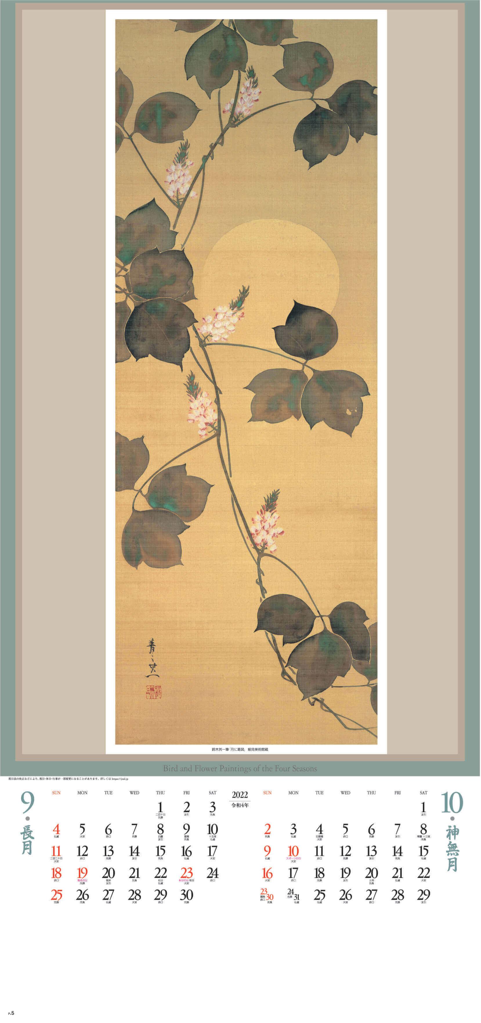 9-10月 鈴木其一「月に葛図」 江戸花鳥画集 紐付き 2022年カレンダーの画像