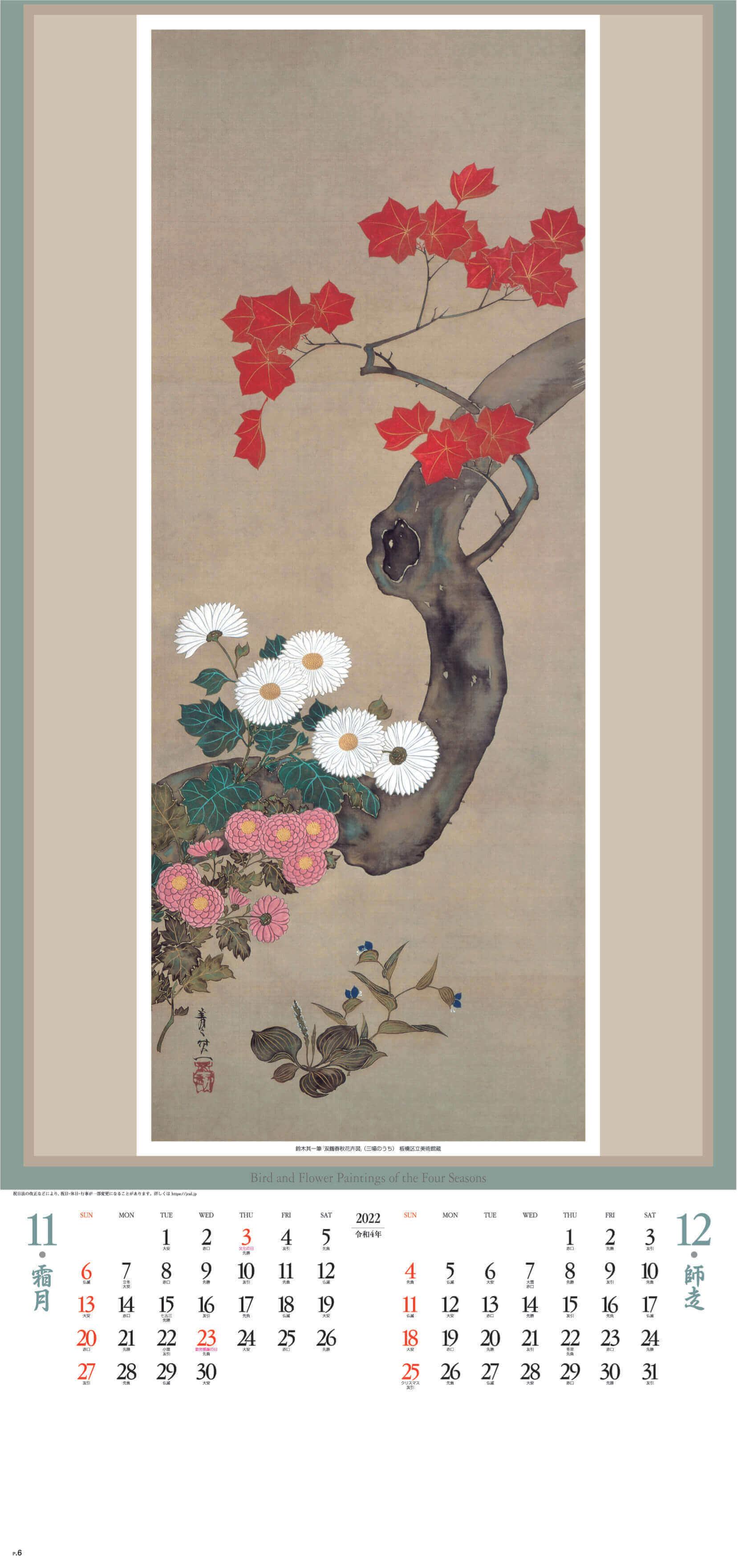 11-12月 鈴木其一「双鶴春秋花卉図」 江戸花鳥画集 紐付き 2022年カレンダーの画像