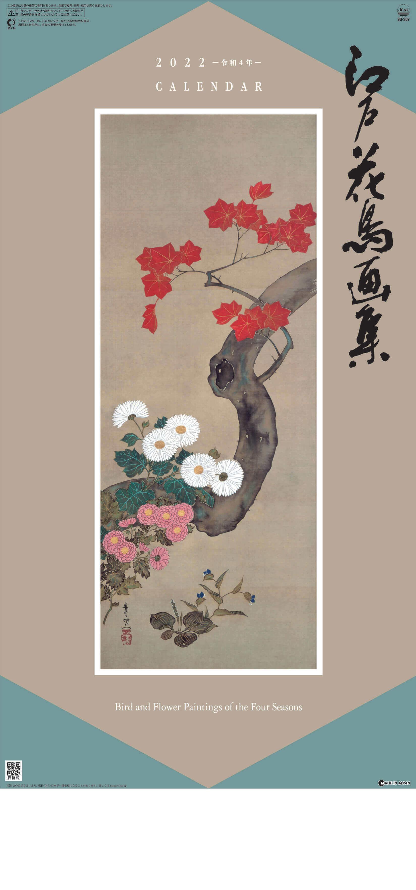 江戸花鳥画集 紐付き 2022年カレンダーの画像
