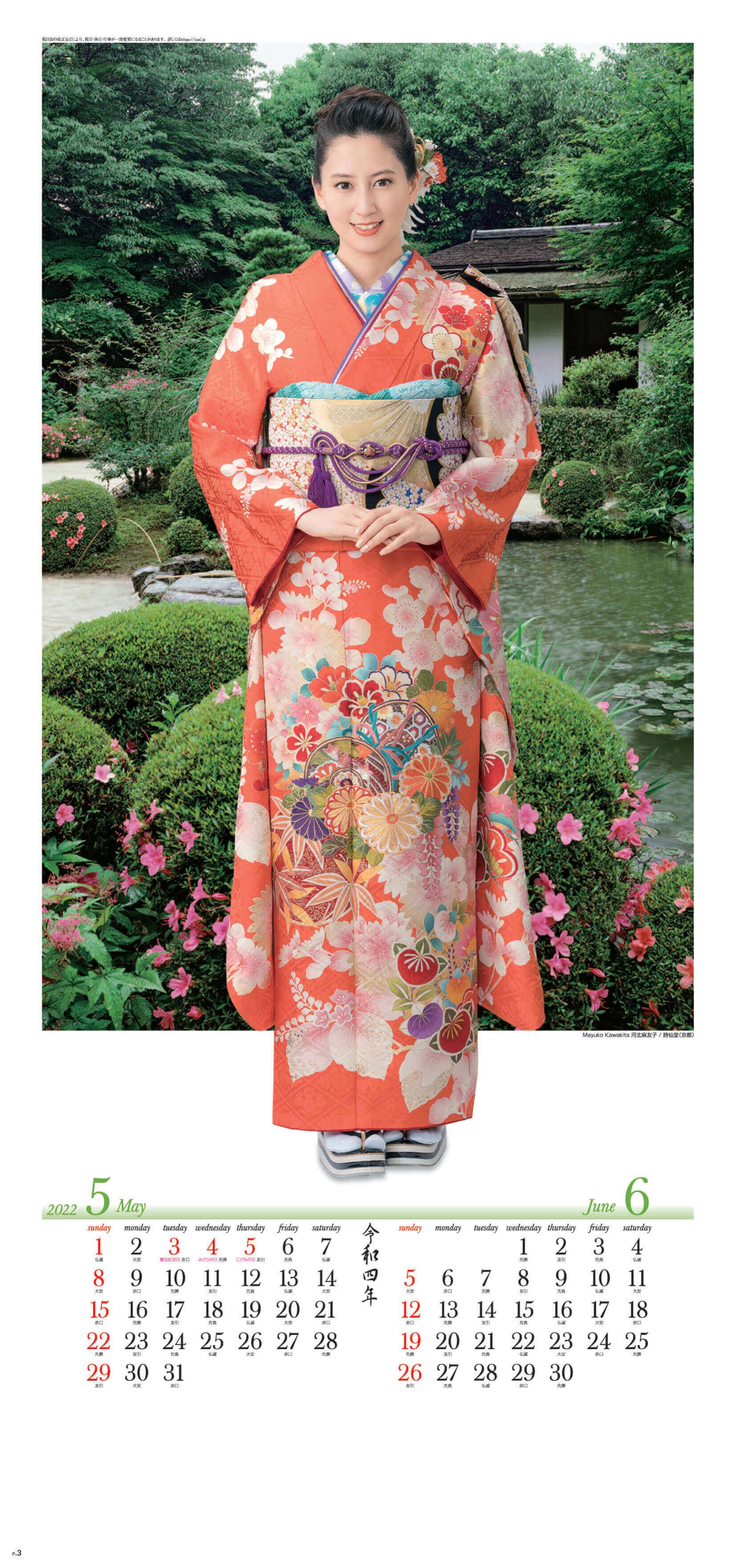 5-6月 河北麻友子 詩仙堂(京都) 華苑 2022年カレンダーの画像