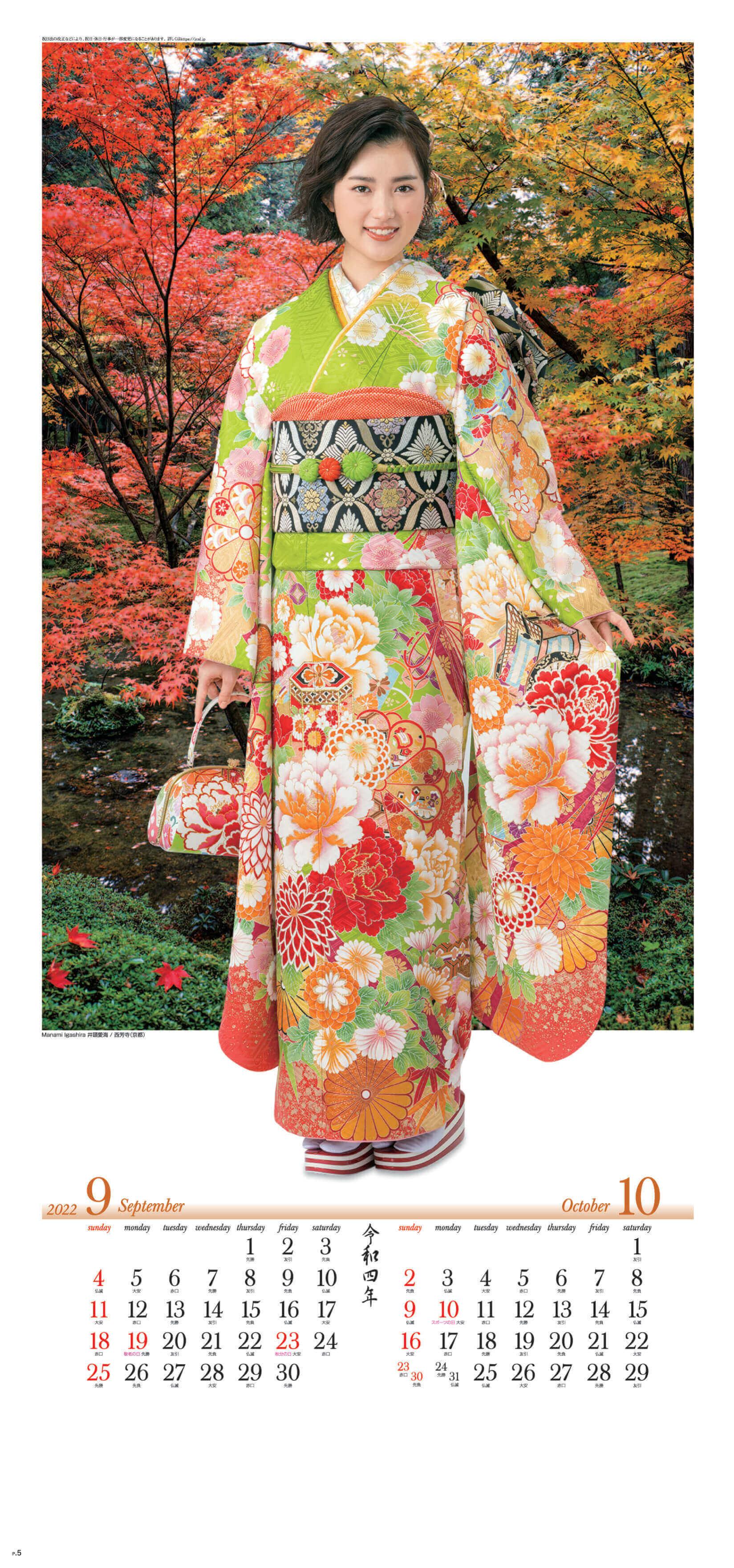 9-10月 井頭愛海 西芳寺(京都) 華苑 2022年カレンダーの画像