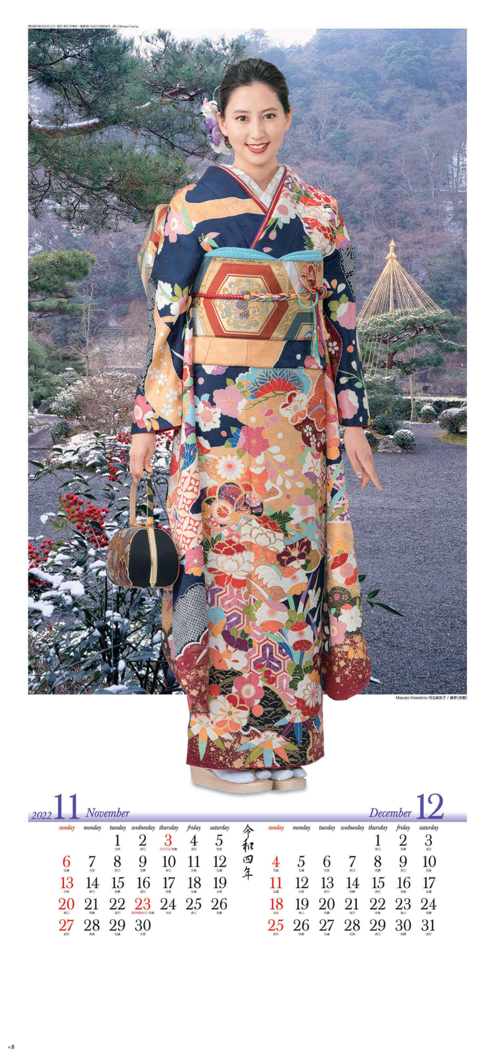 11-12月 河北麻友子 嵐亭(京都) 華苑 2022年カレンダーの画像