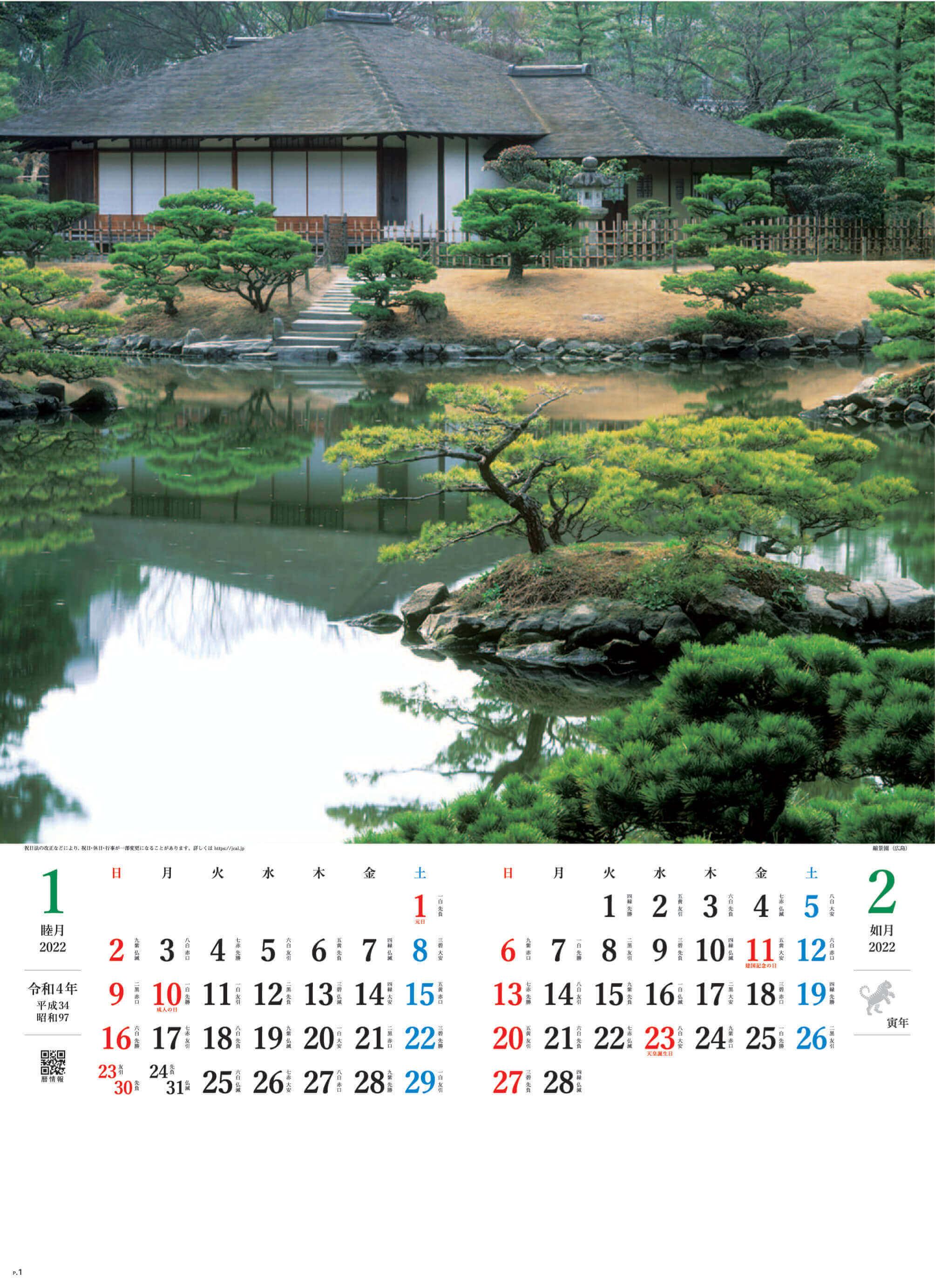 1-2月 縮景園(広島) 庭の心 2022年カレンダーの画像