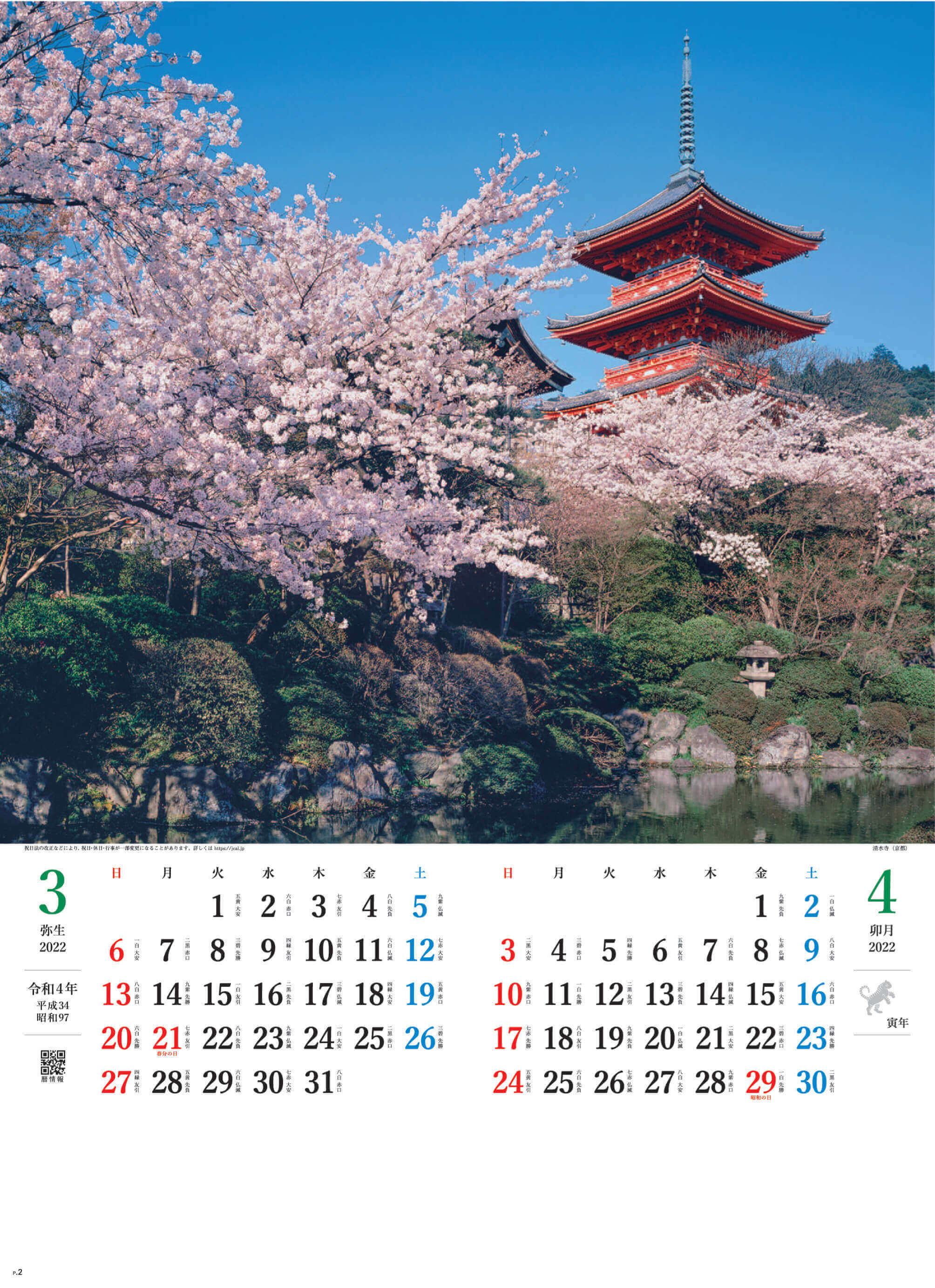 3-4月 清水寺(京都) 庭の心 2022年カレンダーの画像