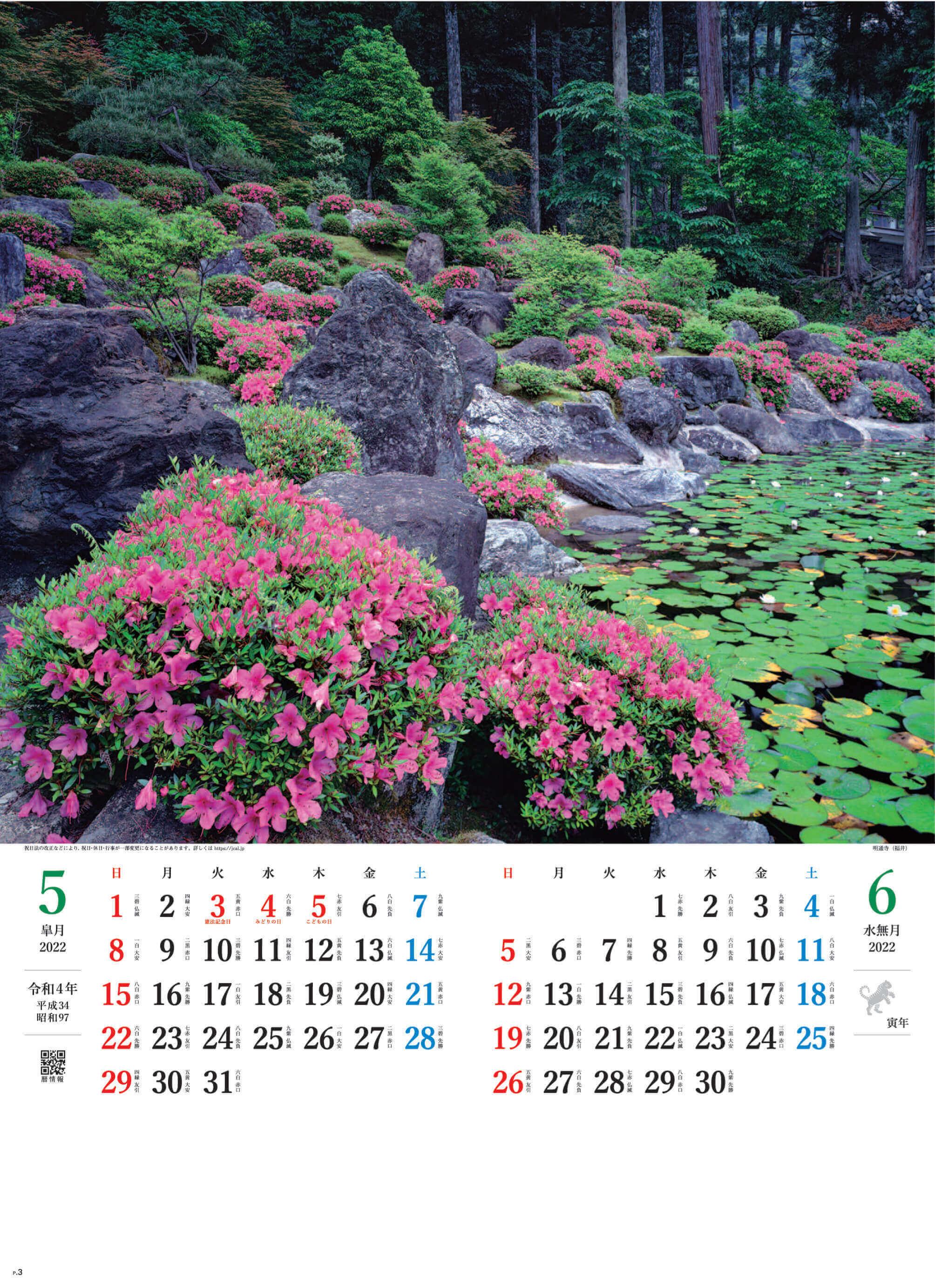 5-6月 明通寺(福井) 庭の心 2022年カレンダーの画像