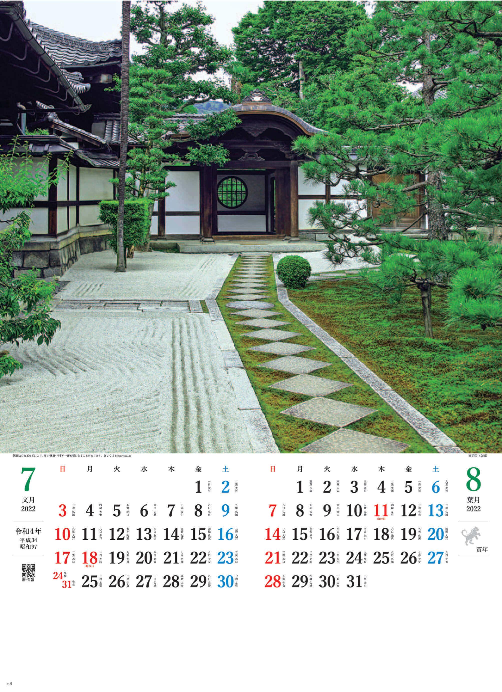 7-8月 両足院(京都) 庭の心 2022年カレンダーの画像