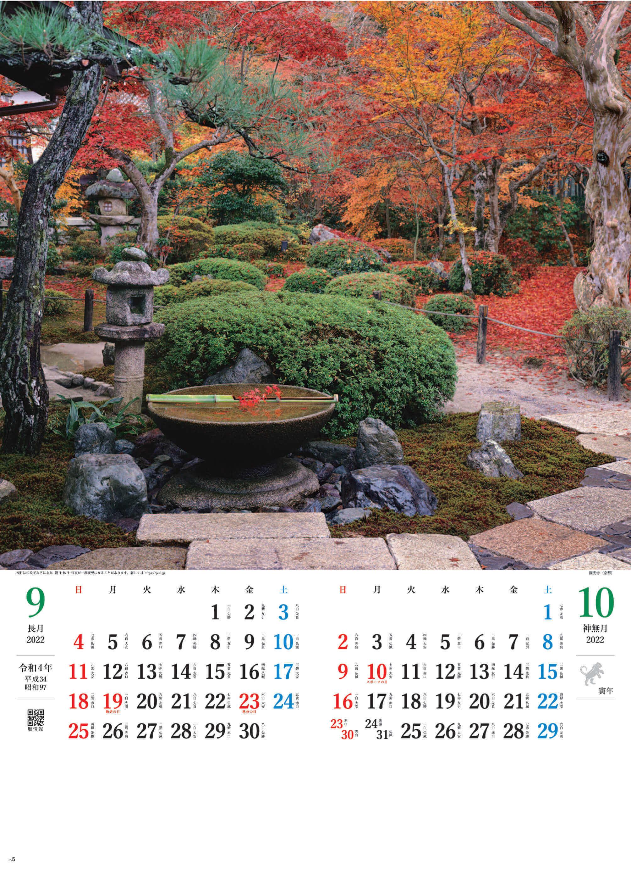 9-10月 圓光寺(京都) 庭の心 2022年カレンダーの画像