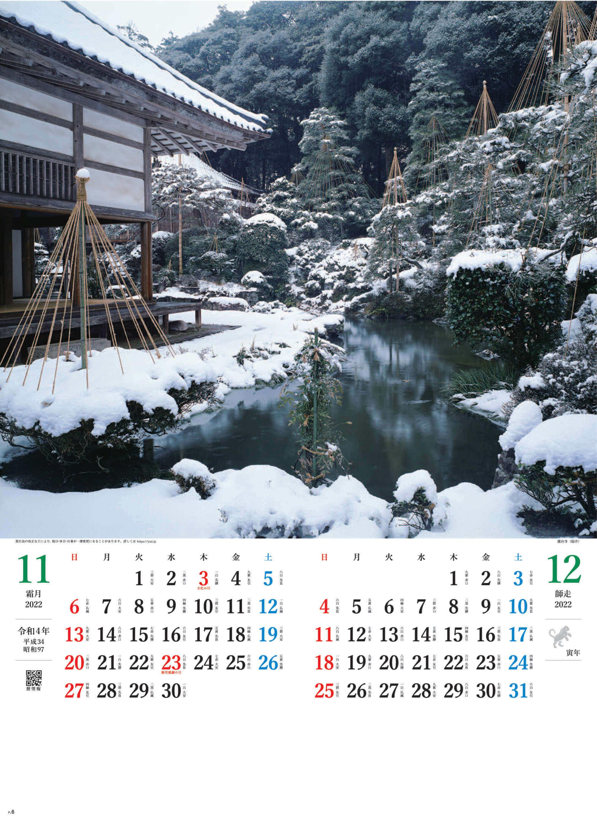 11-12月 瀧谷寺(福井) 庭の心 2022年カレンダーの画像