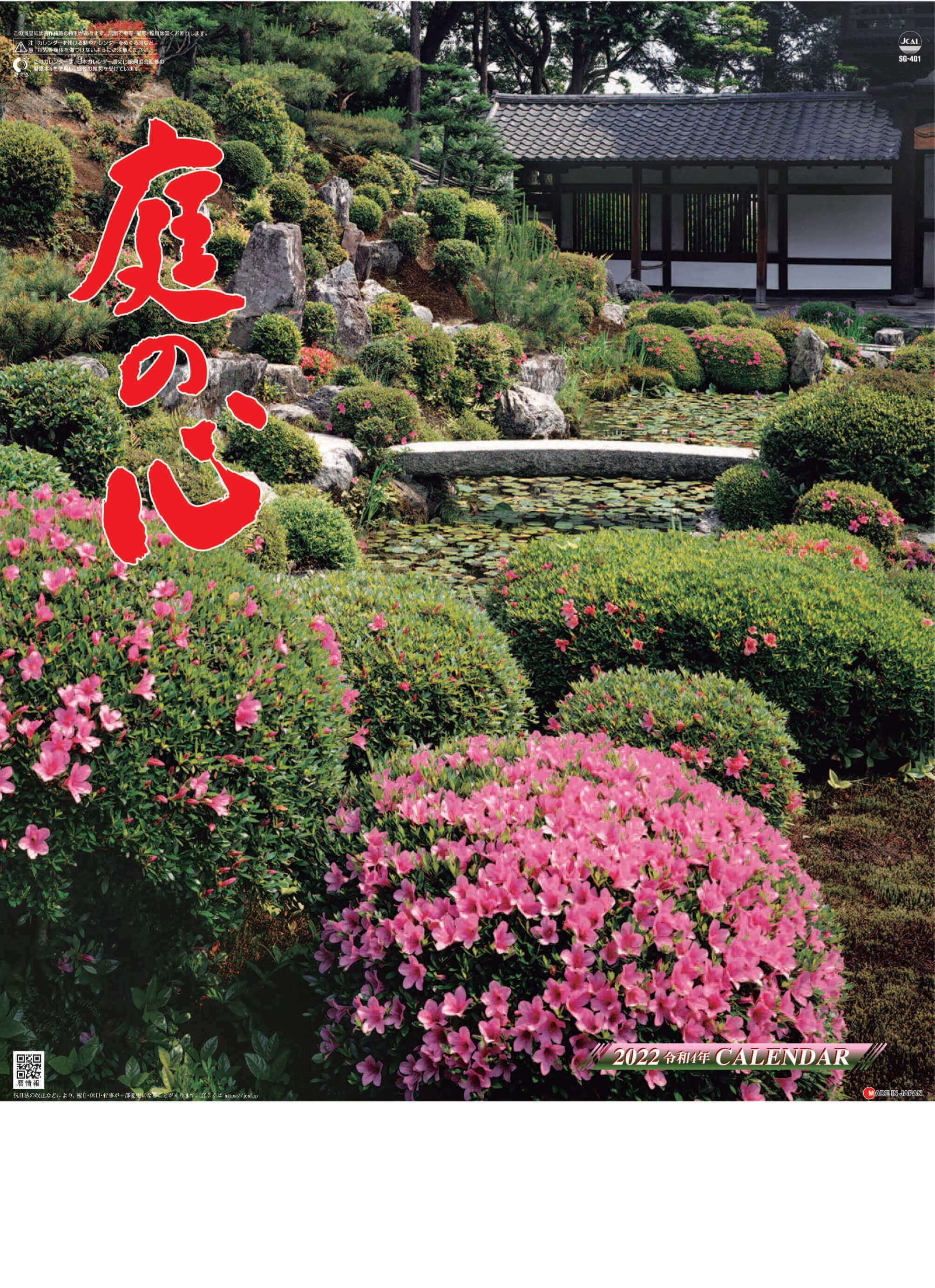 庭の心 2022年カレンダーの画像
