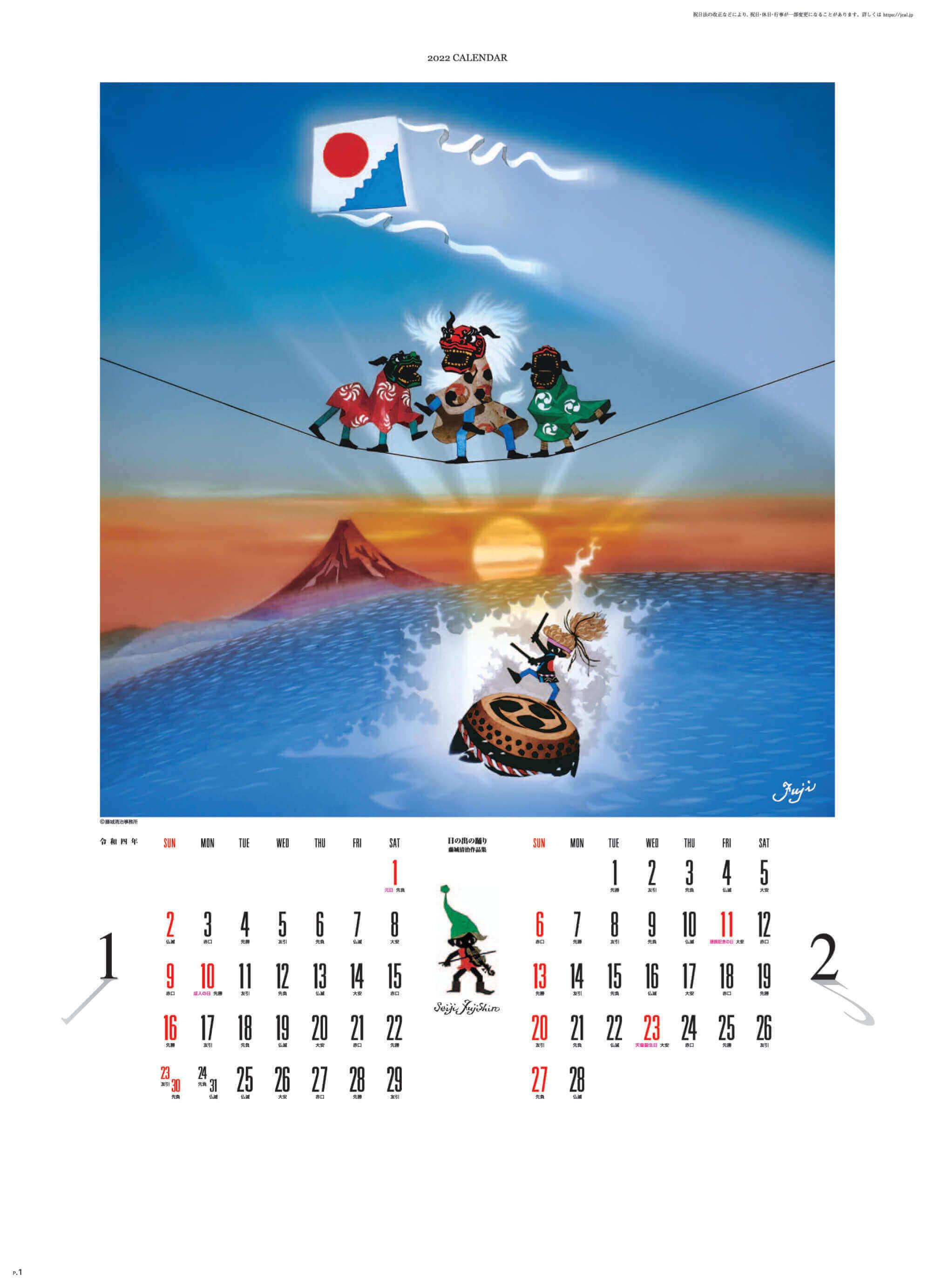1-2月 日の出の踊り 遠い日の風景から(影絵) 藤城清治 2022年カレンダーの画像