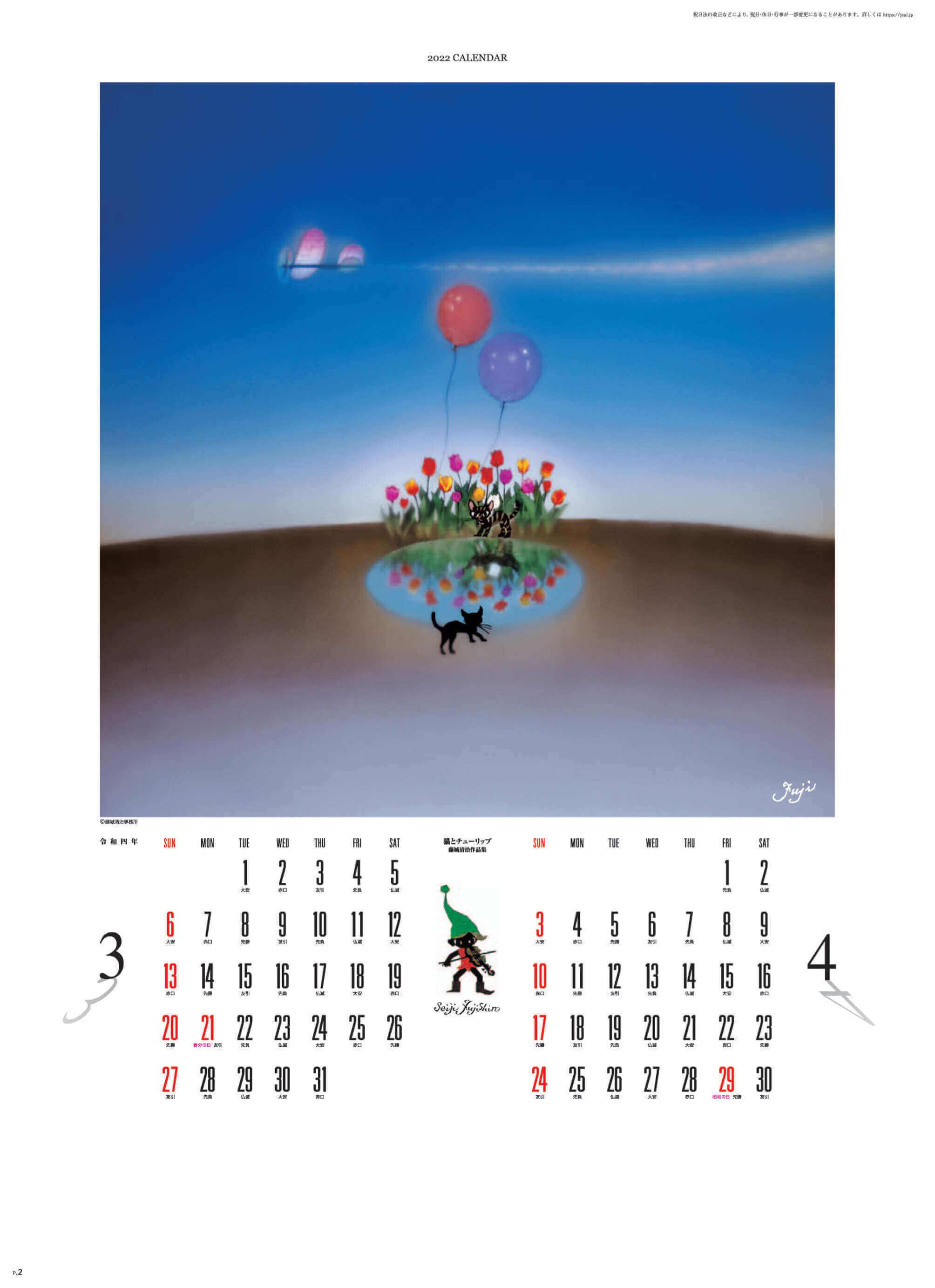 3-4月 猫とチューリップ 遠い日の風景から(影絵) 藤城清治 2022年カレンダーの画像