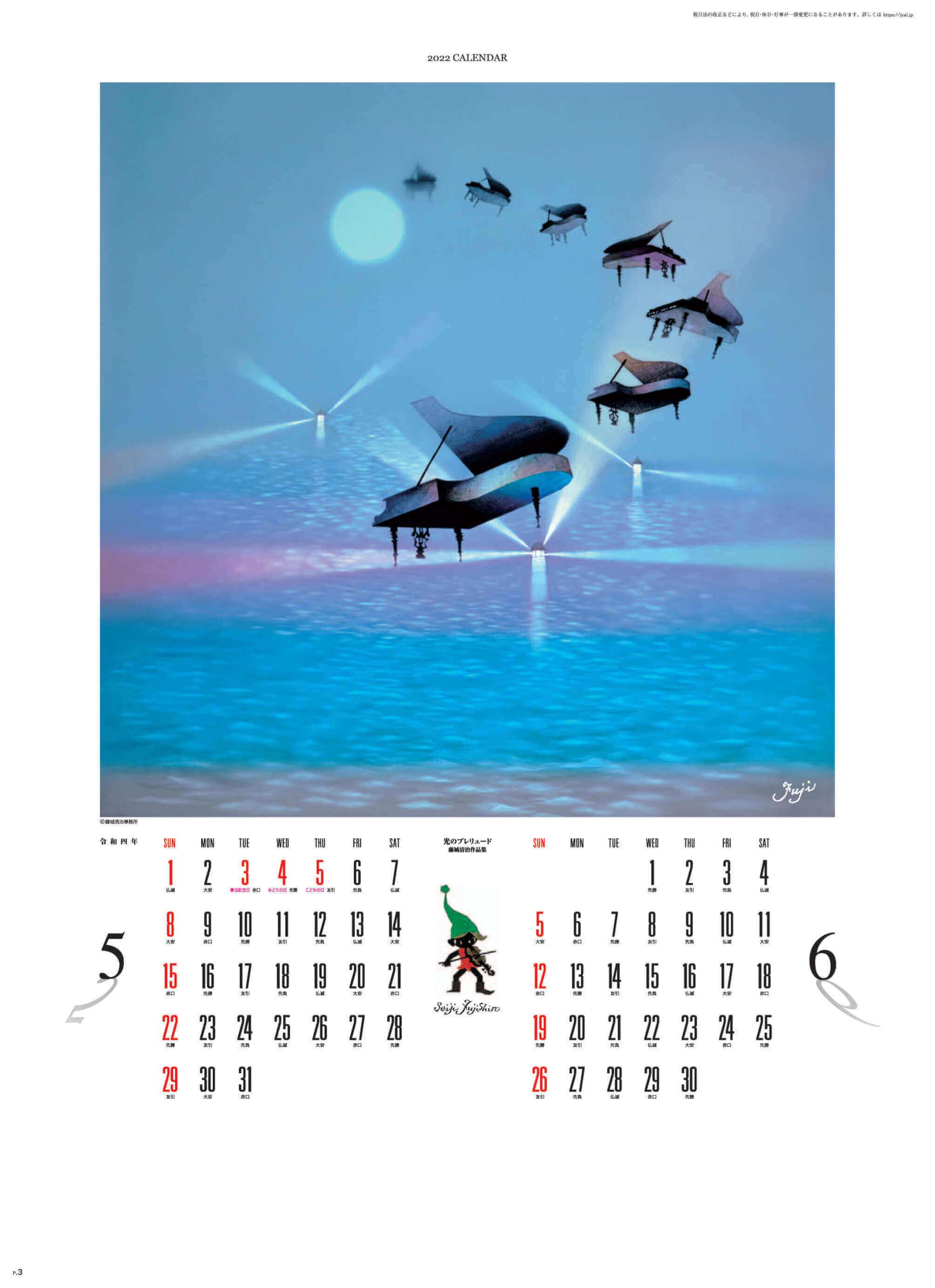 5-6月 光のプレリュード 遠い日の風景から(影絵) 藤城清治 2022年カレンダーの画像