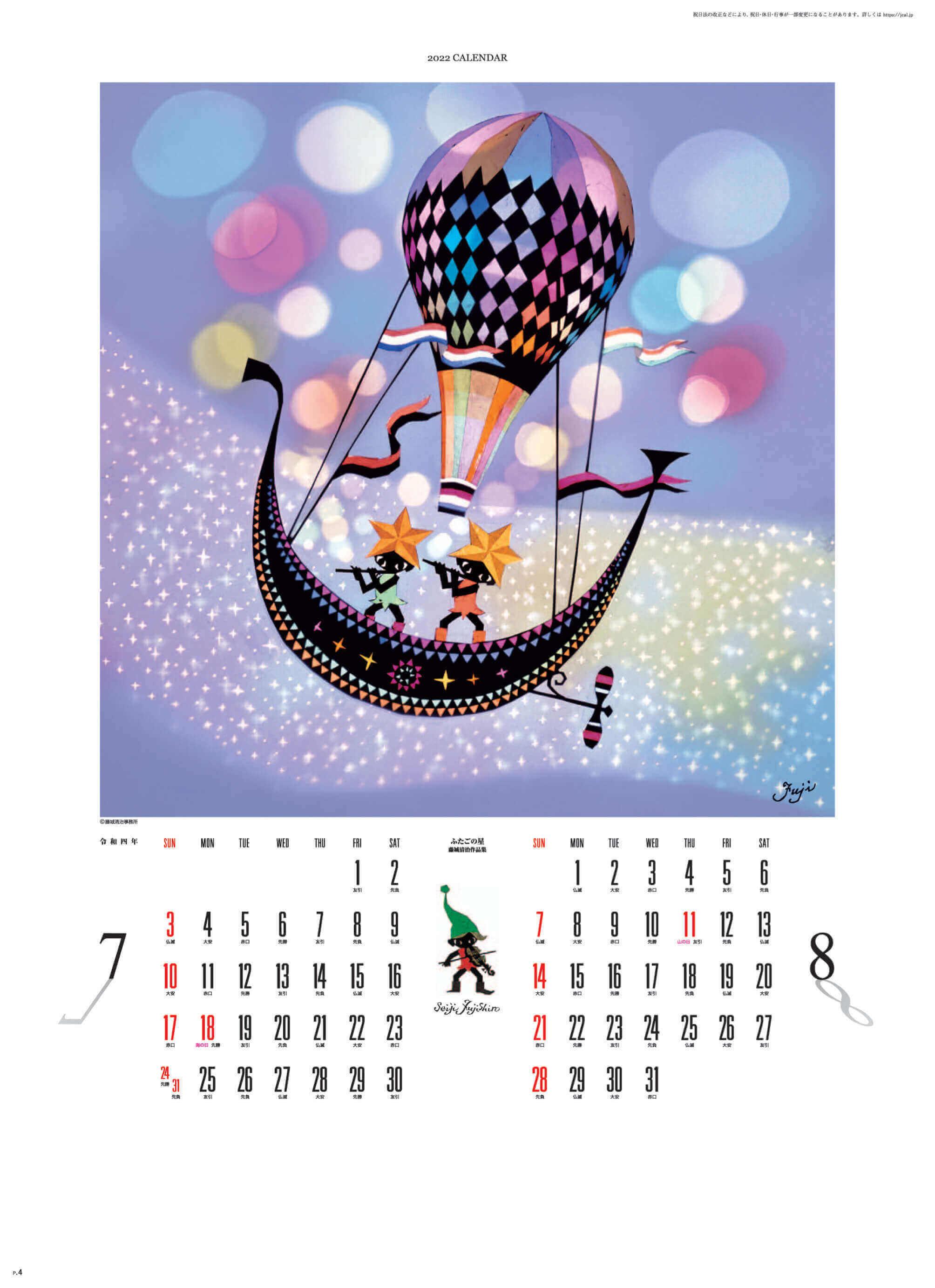 7-8月 ふたごの星 遠い日の風景から(影絵) 藤城清治 2022年カレンダーの画像