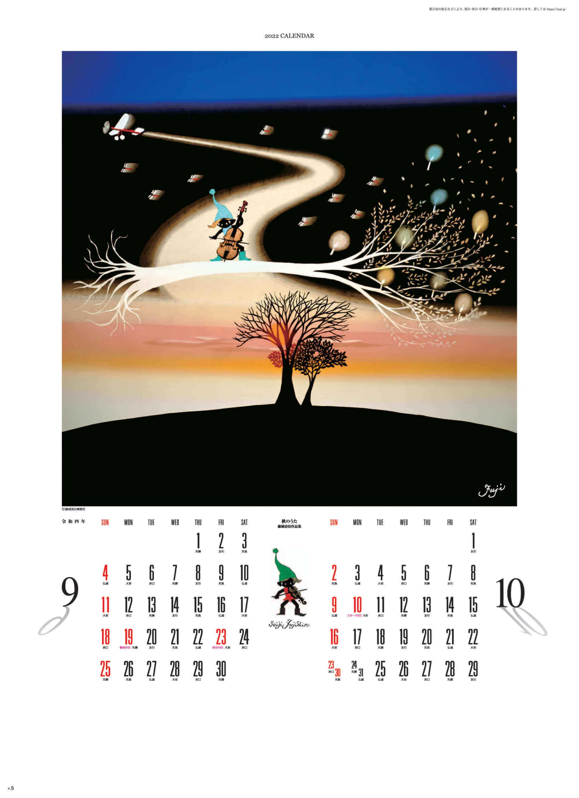 9-10月 秋のうた 遠い日の風景から(影絵) 藤城清治 2022年カレンダーの画像
