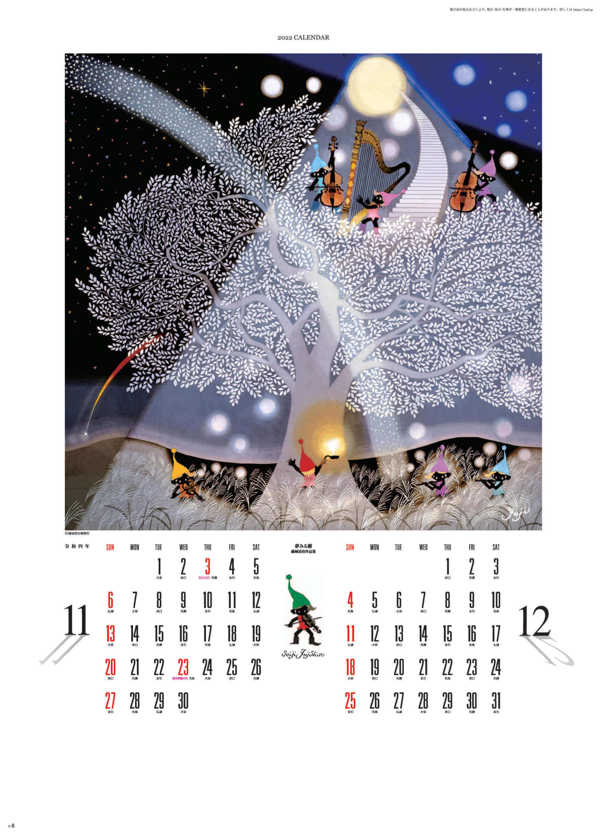 11-12月 夢みる樹 遠い日の風景から(影絵) 藤城清治 2022年カレンダーの画像