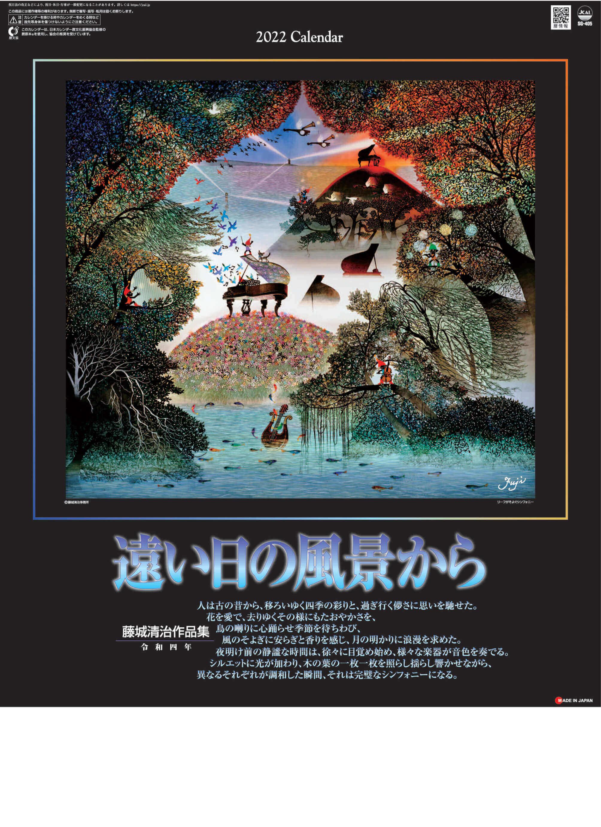 遠い日の風景から(影絵) 藤城清治 2022年カレンダーの画像