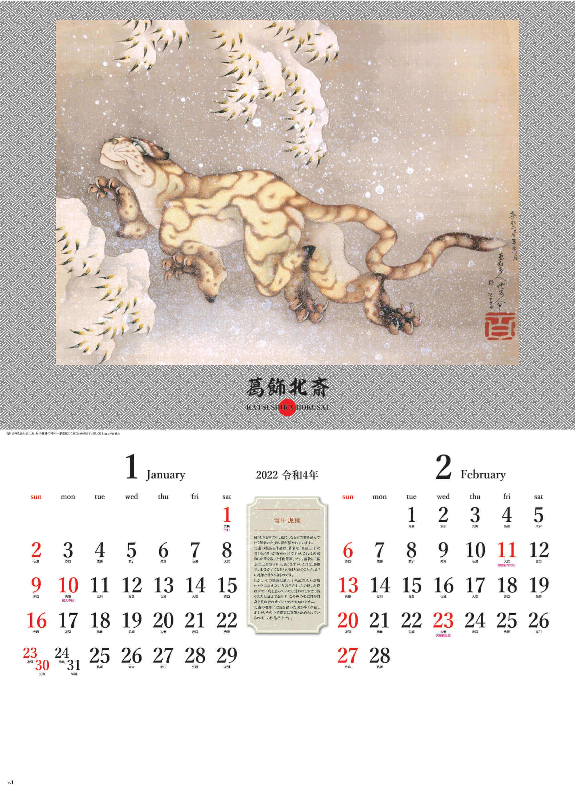1−2月 雪中虎図 葛飾北斎 2022年カレンダーの画像