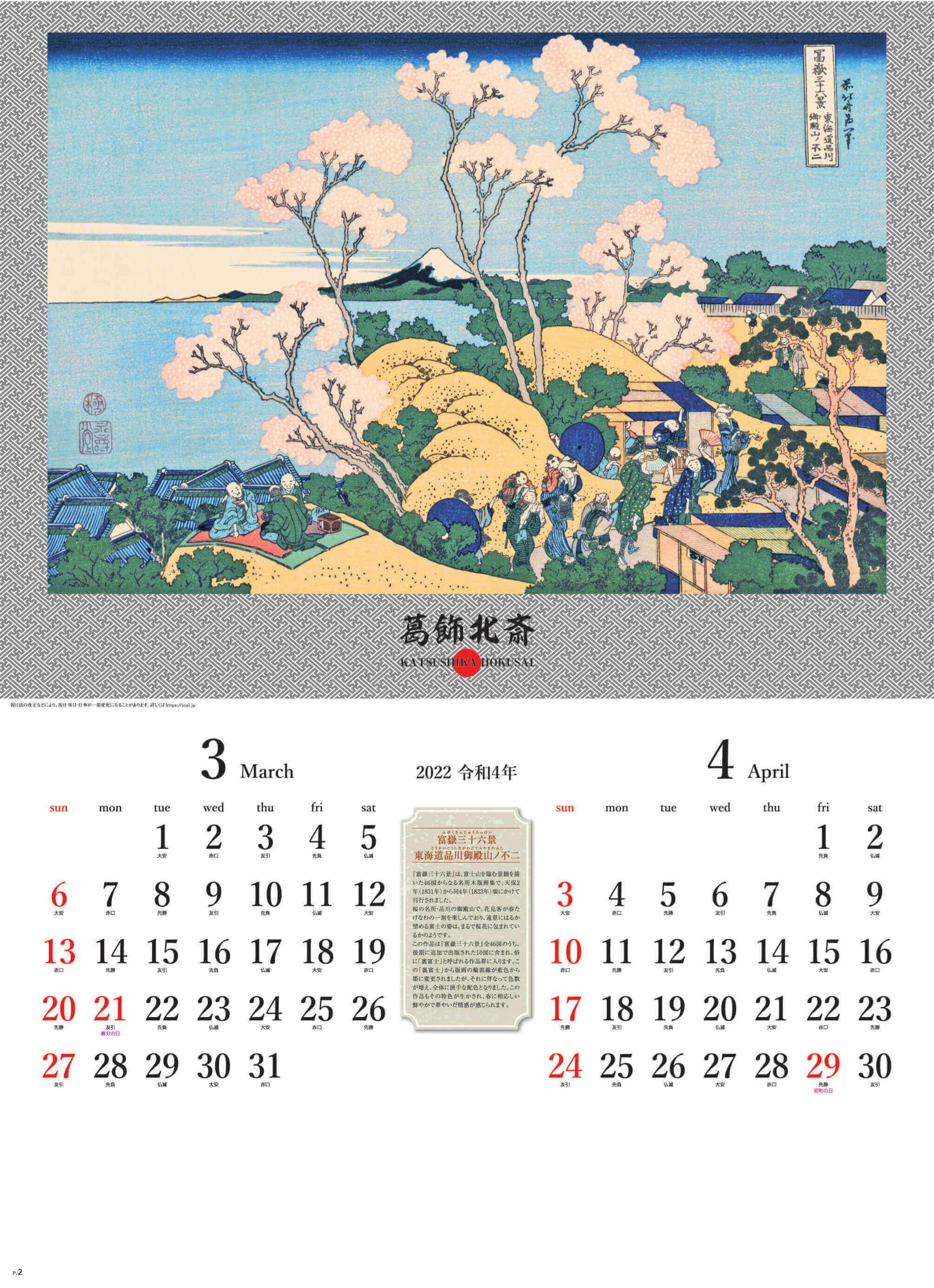 3−4月 富嶽三十六景 東海道品川御殿山丿不二 葛飾北斎 2022年カレンダーの画像