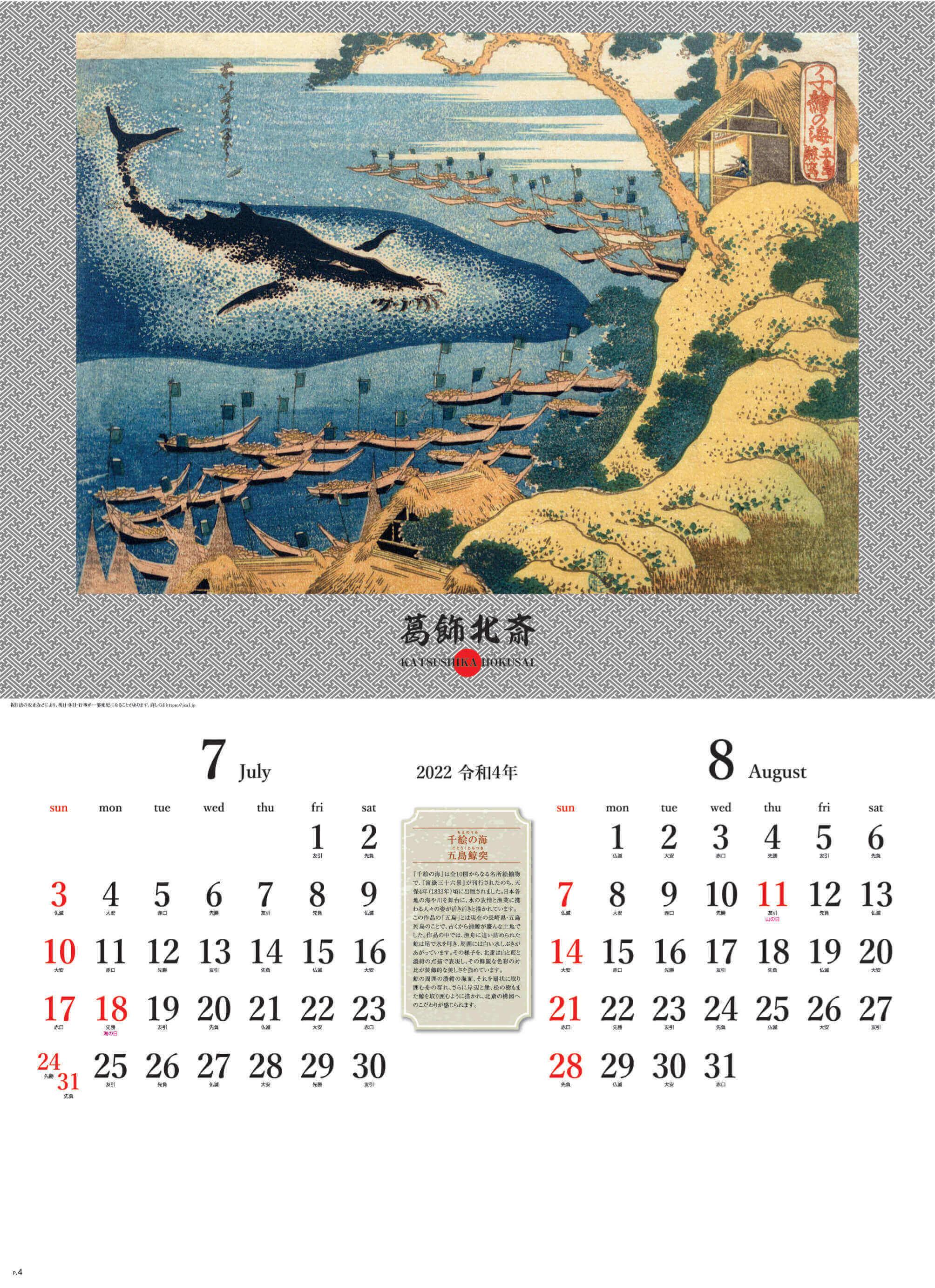 7−8月 千絵の海 五島鯨突 葛飾北斎 2022年カレンダーの画像
