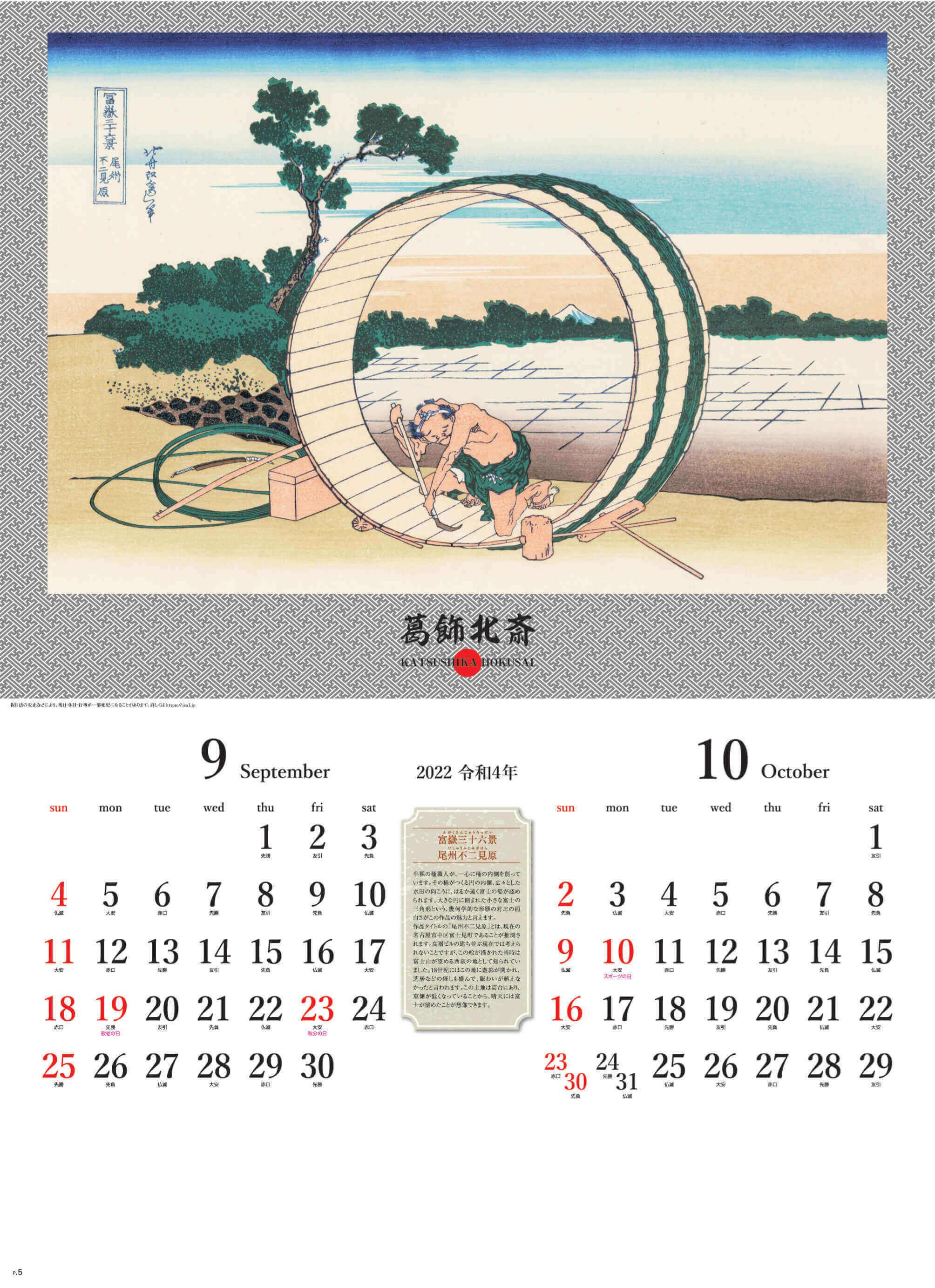 9−10月 富嶽三十六景 尾州不二見原 葛飾北斎 2022年カレンダーの画像