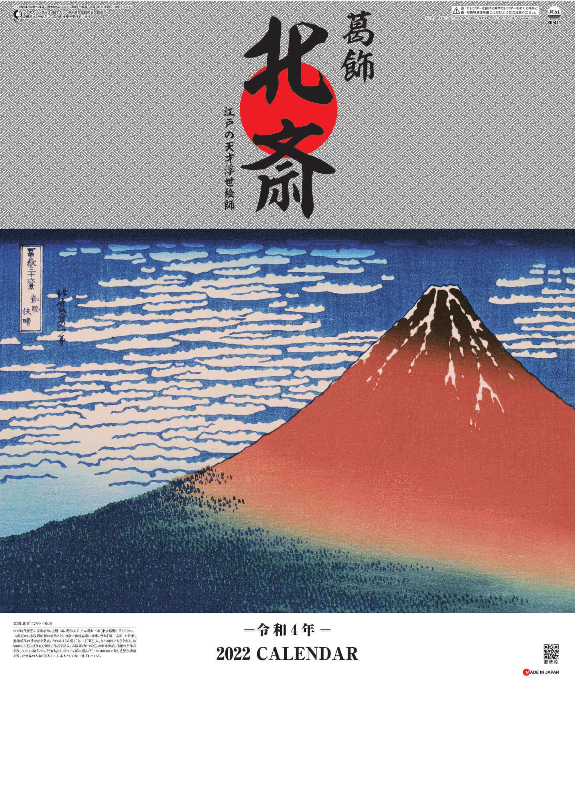 葛飾北斎 2022年カレンダーの画像