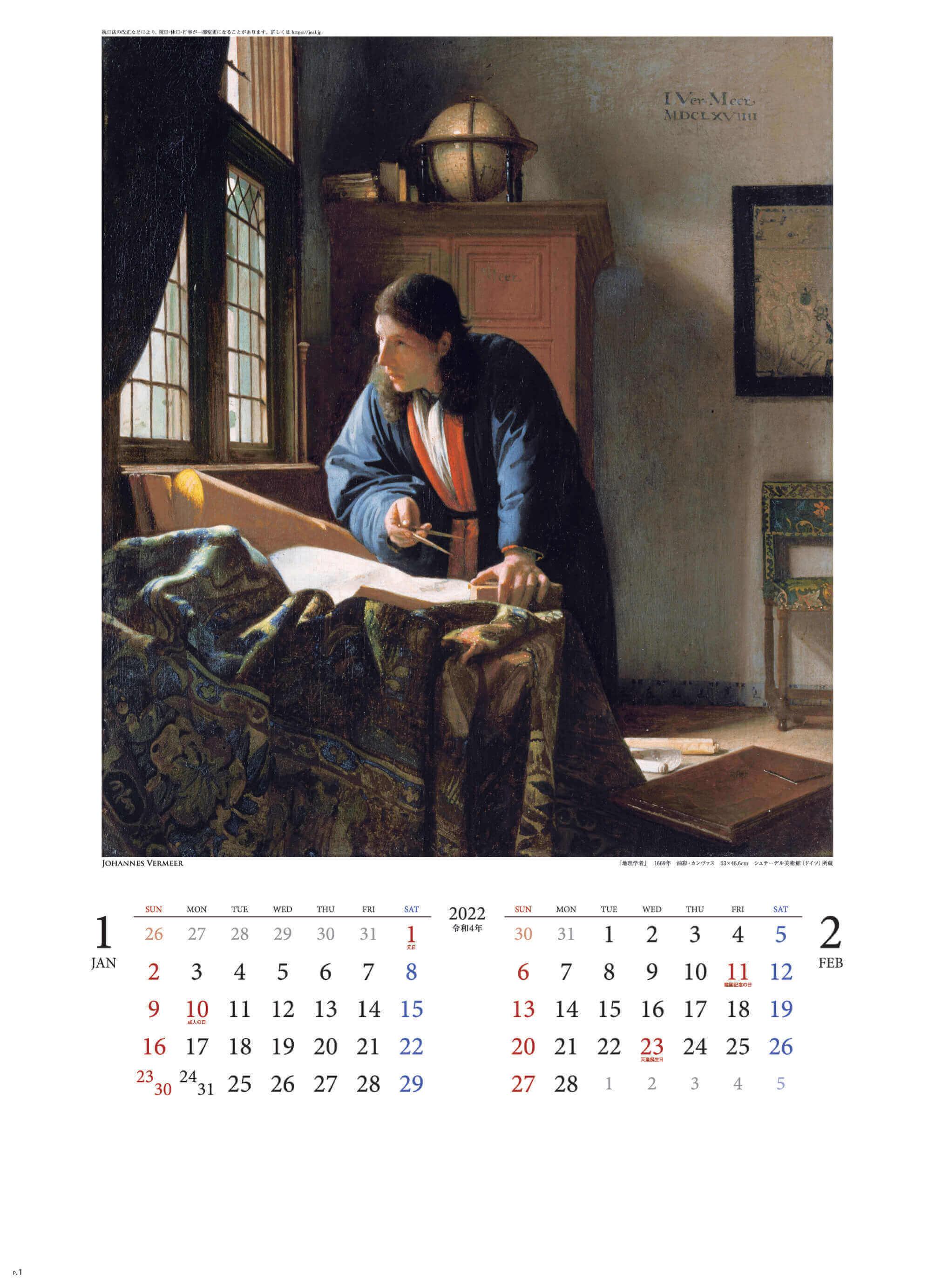 1-2月 地理学者 フェルメール 2022年カレンダーの画像