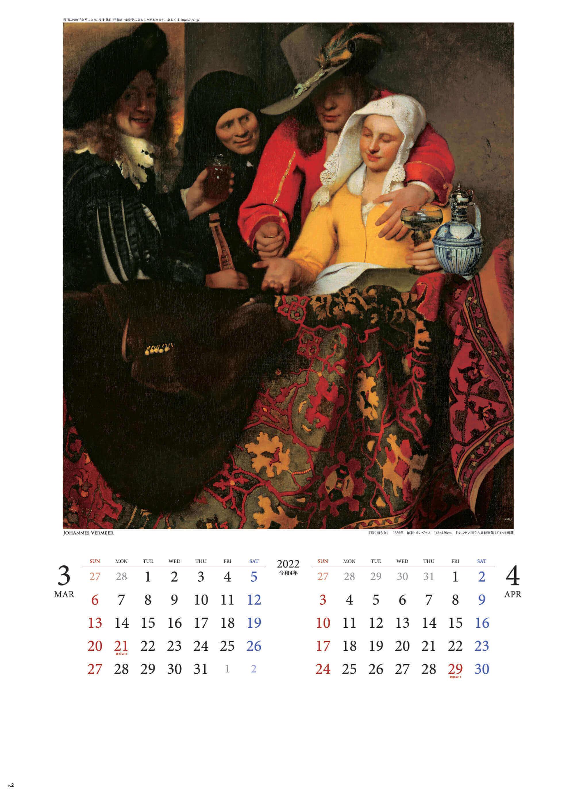 3-4月 取り持ち女 フェルメール 2022年カレンダーの画像