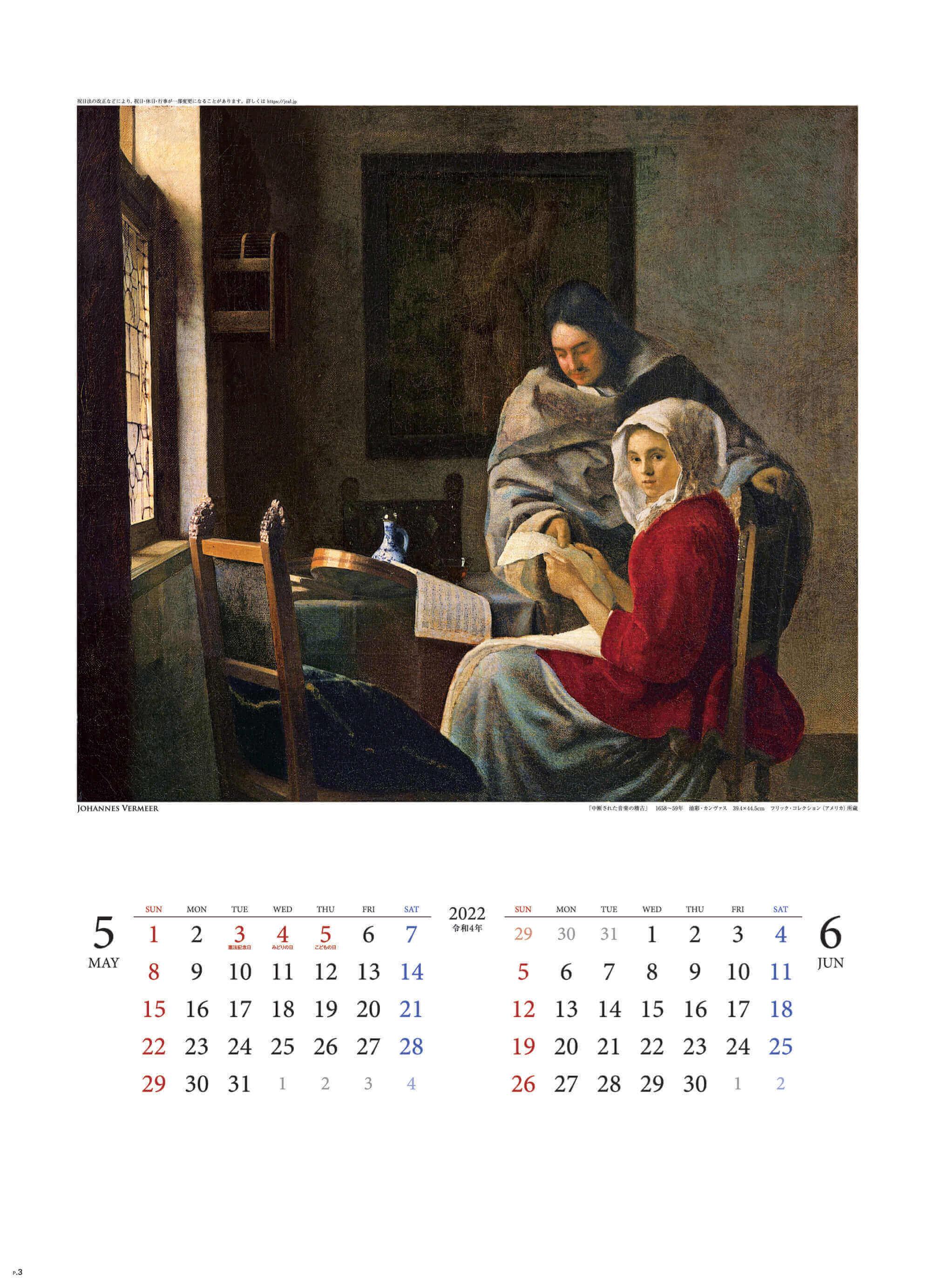 5-6月 中断された音楽の稽古 フェルメール 2022年カレンダーの画像