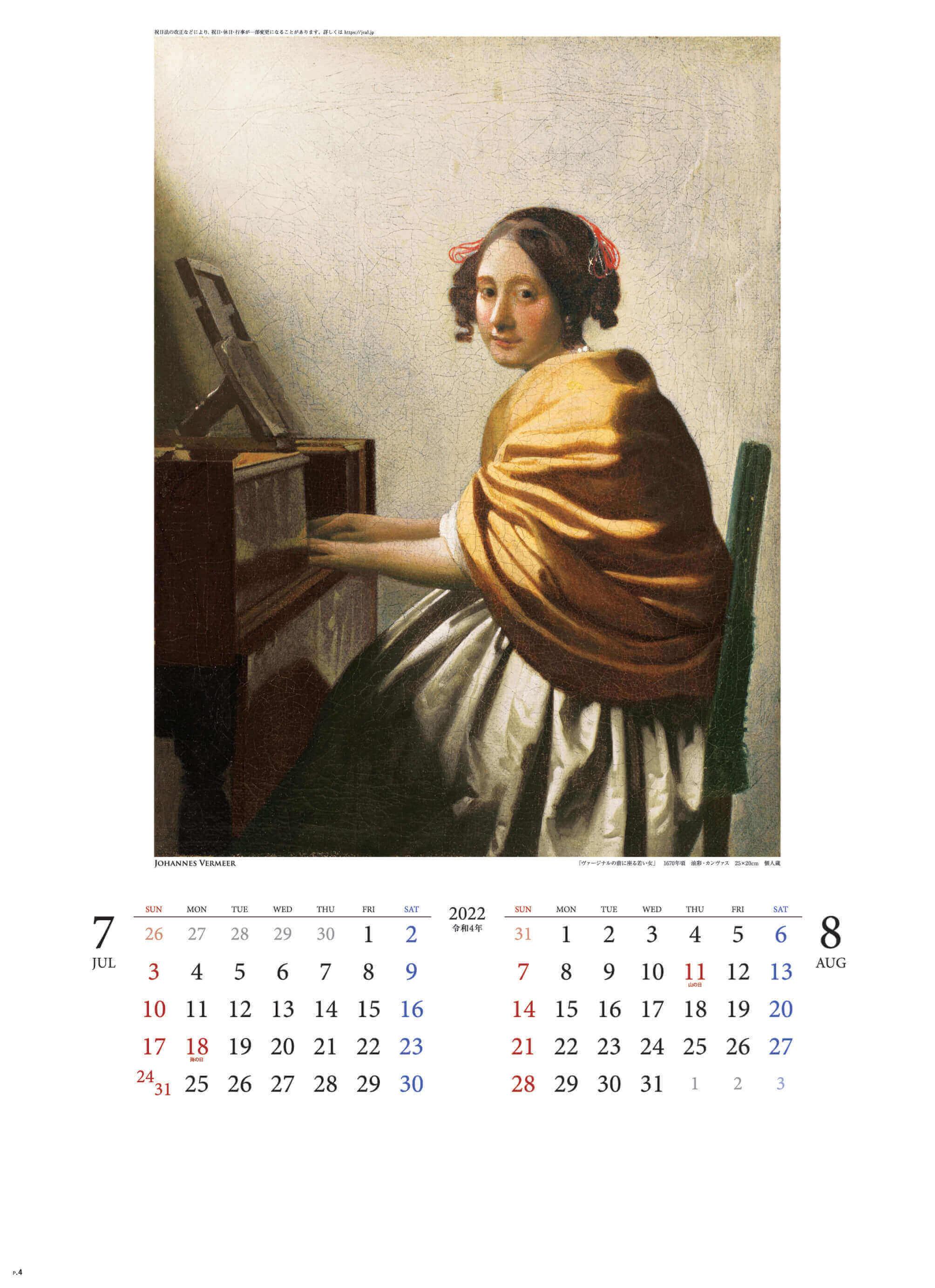 7-8月 ヴァージナルの前に座る若い女 フェルメール 2022年カレンダーの画像