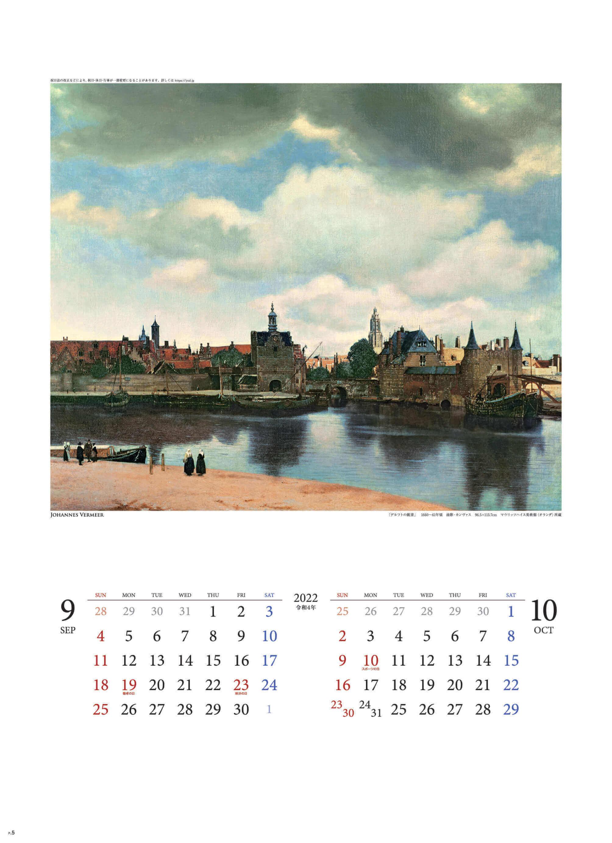 9-10月 デルフトの眺望 フェルメール 2022年カレンダーの画像