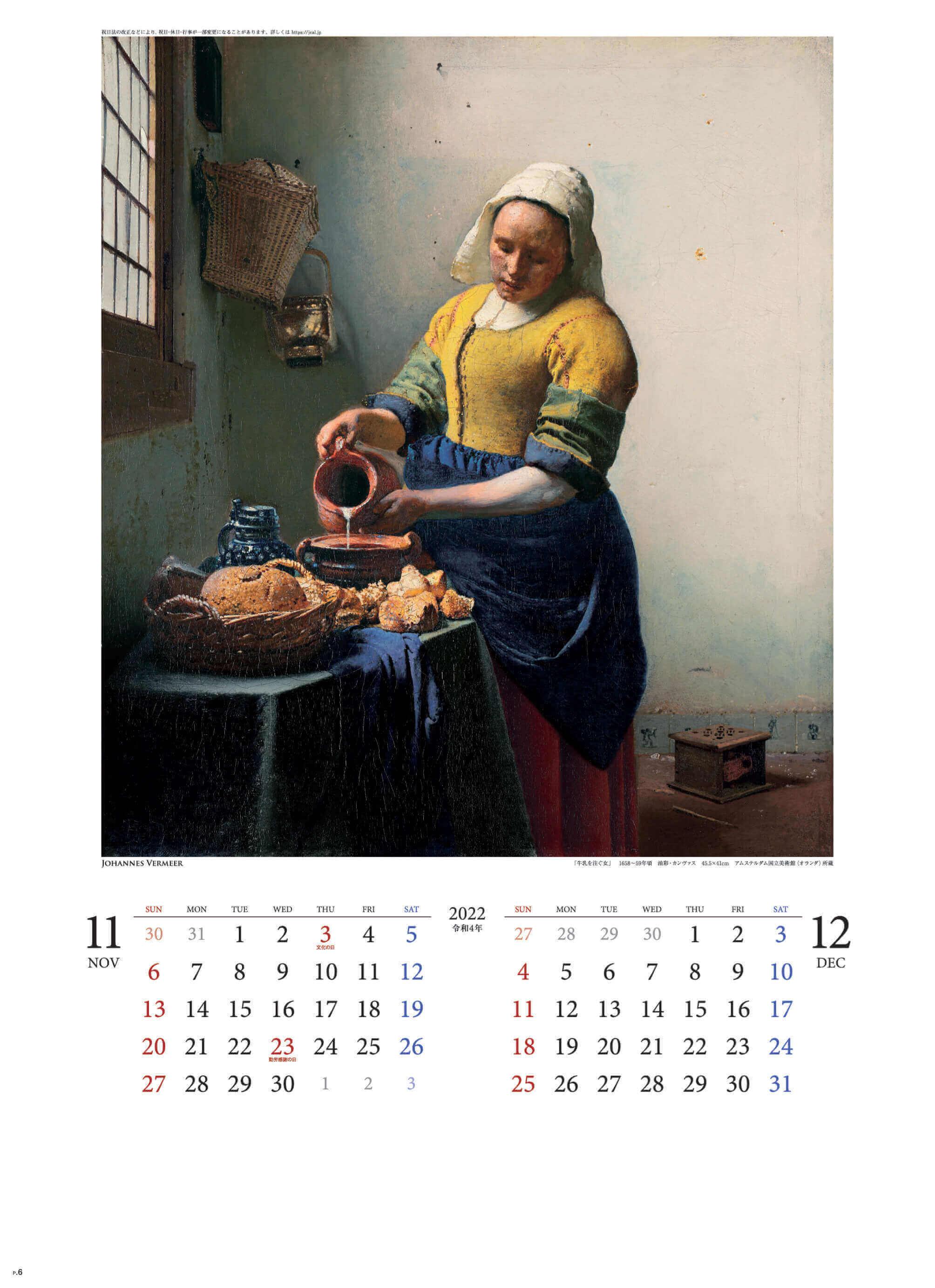 11-12月 牛乳を注ぐ女 フェルメール 2022年カレンダーの画像
