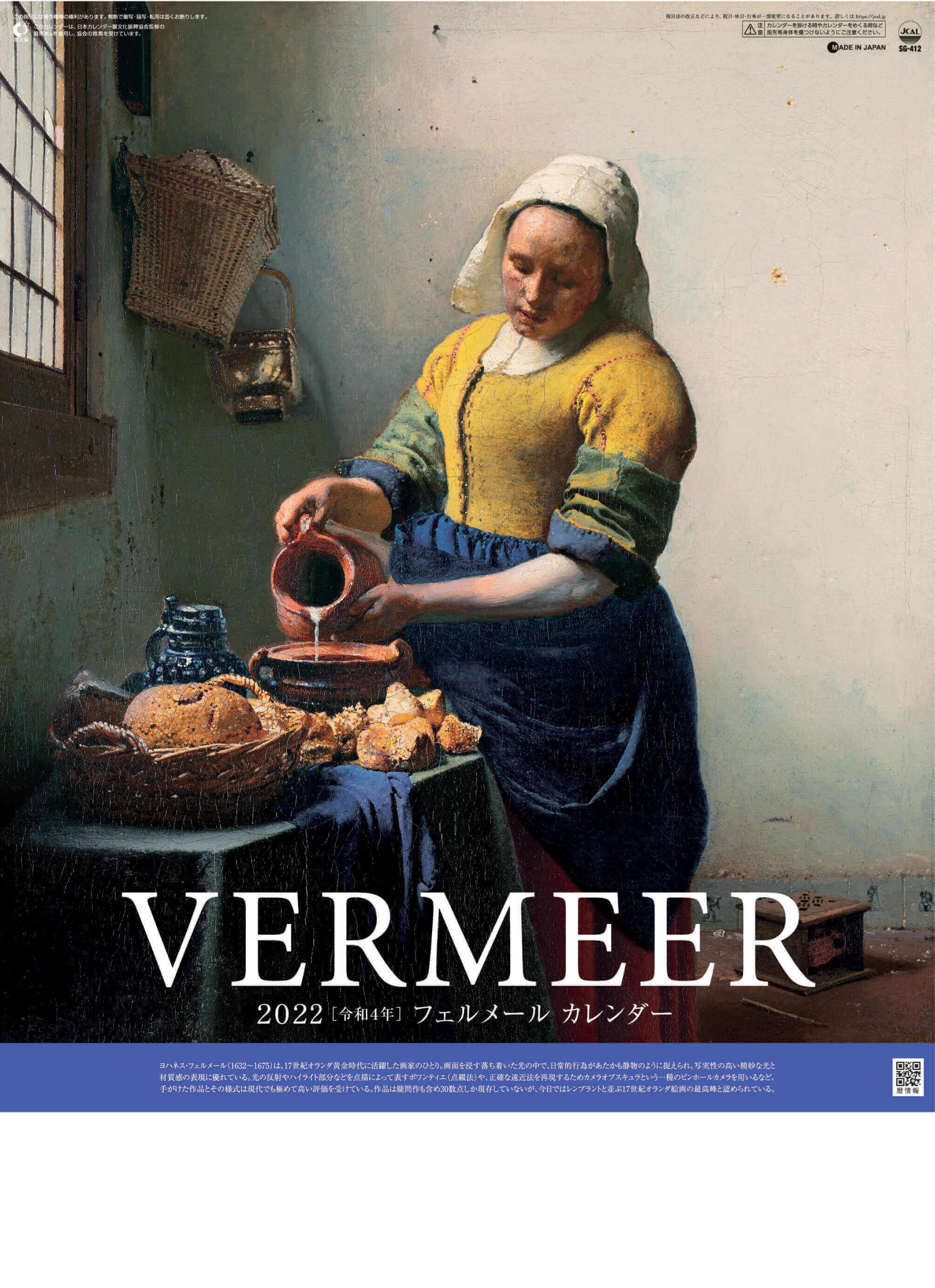 フェルメール 2022年カレンダーの画像