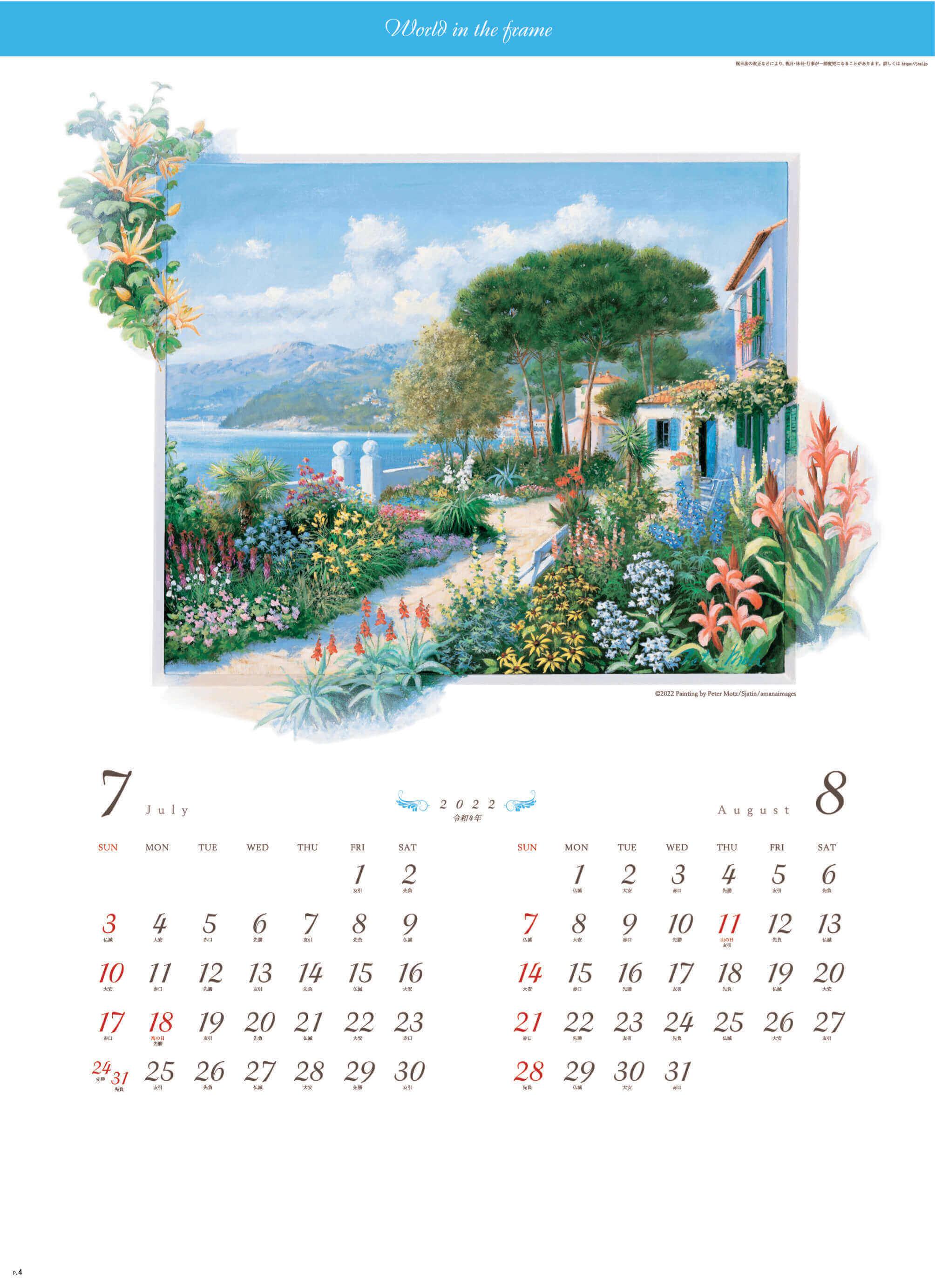 ピーター・モッツ作品集 2022年カレンダーの画像