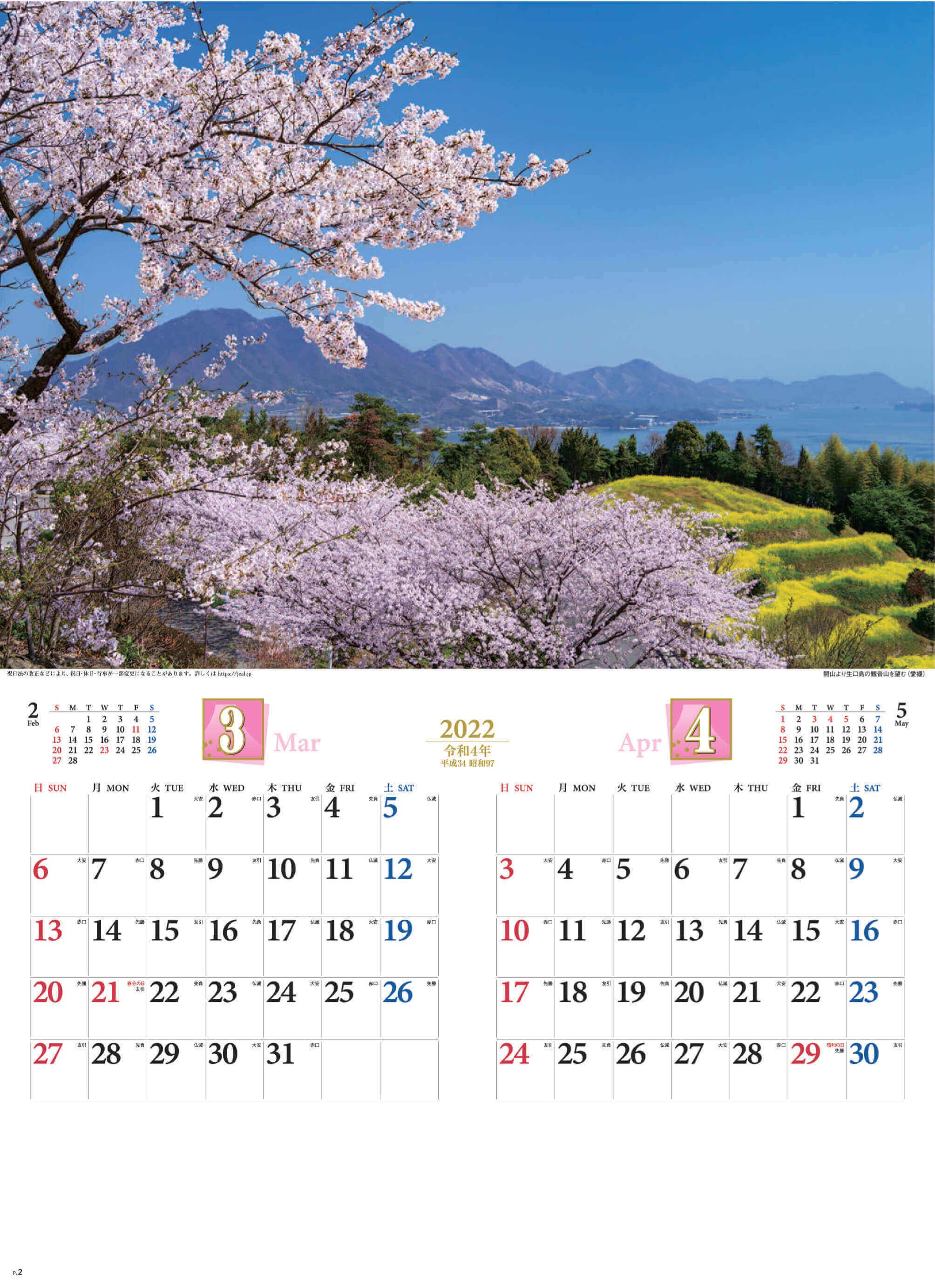 3-4月 開山より生口島の観音山を望む(愛媛) 四季彩峰 2022年カレンダーの画像