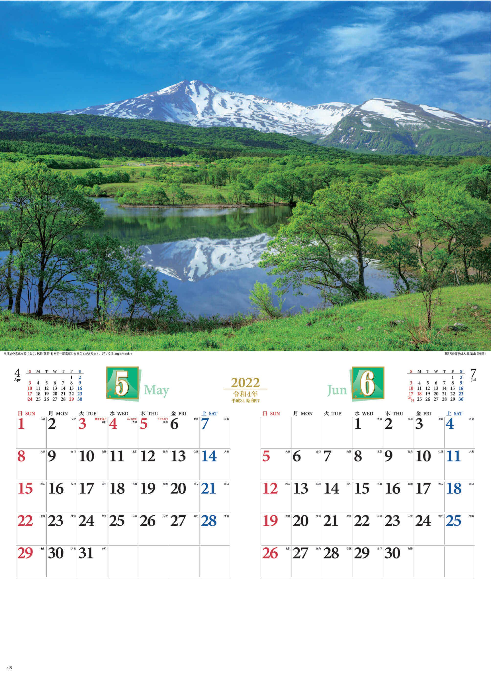 5-6月 扇谷地溜池より鳥海山(秋田) 四季彩峰 2022年カレンダーの画像